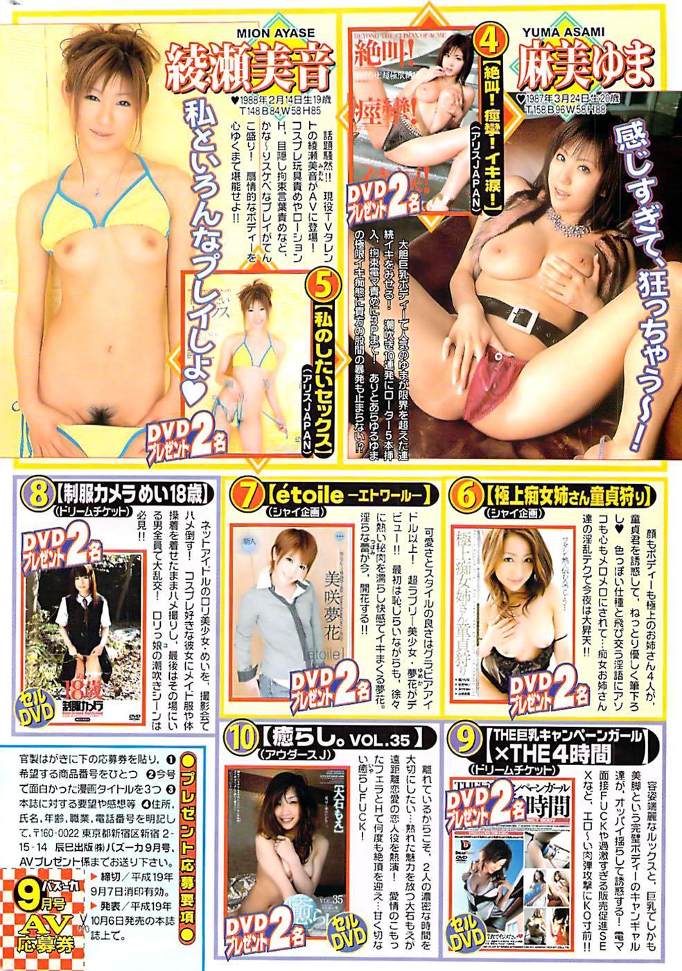 Comic Bazooka 2007-09 245