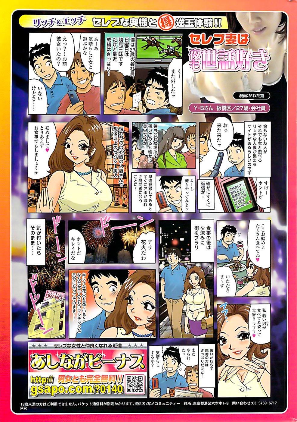 Comic Bazooka 2007-09 248
