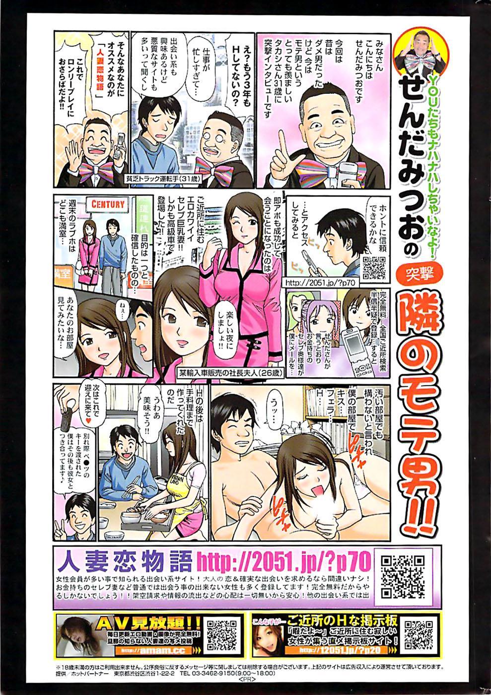Comic Bazooka 2007-09 250