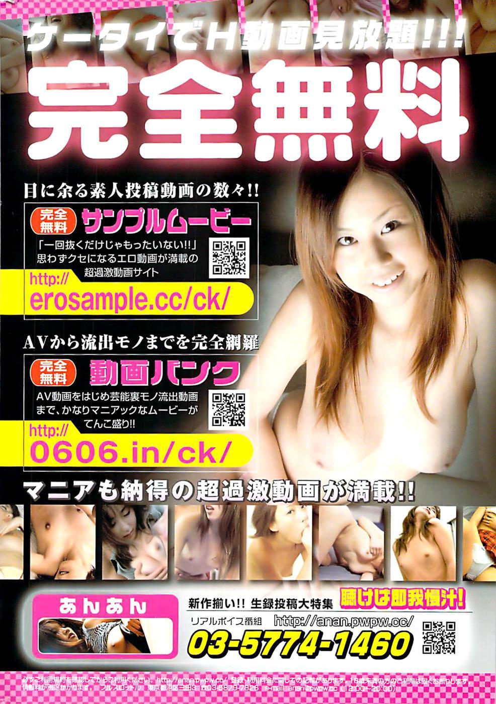 Comic Bazooka 2007-09 251