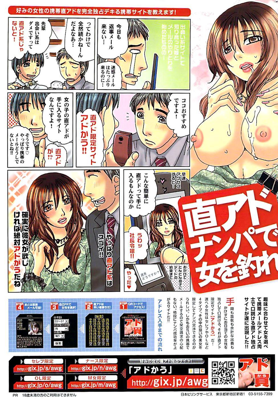 Comic Bazooka 2007-09 252