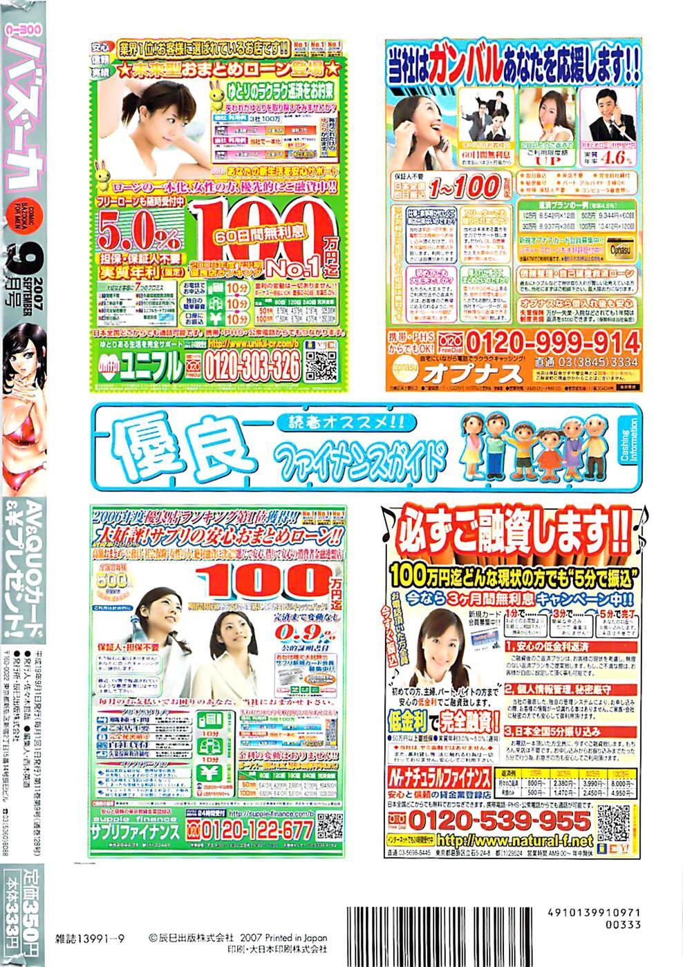 Comic Bazooka 2007-09 255