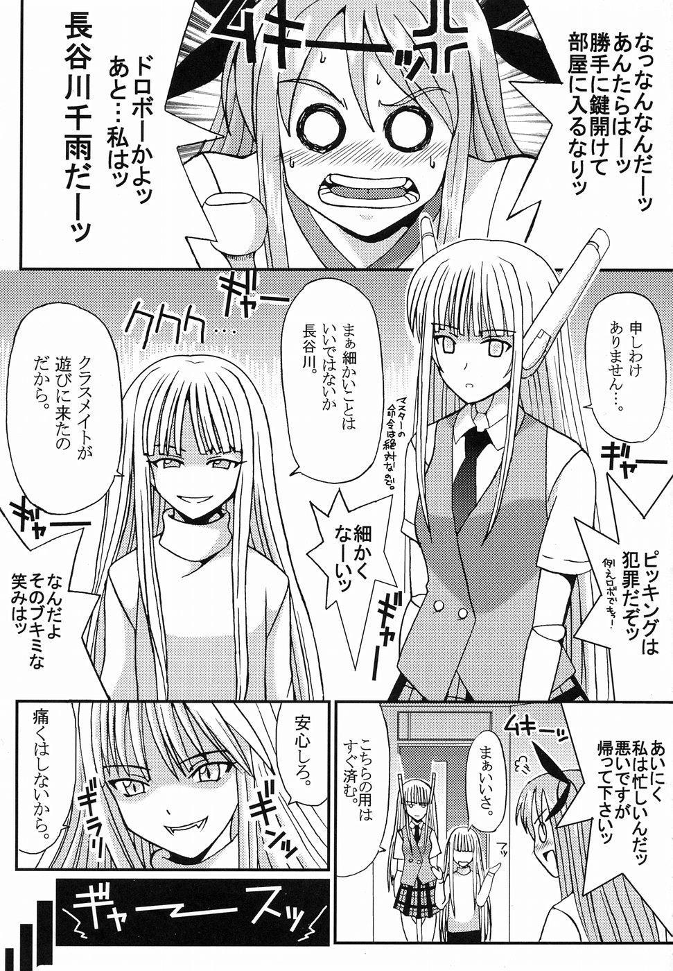 Shikima Sensei Negi Nuki! 2 9