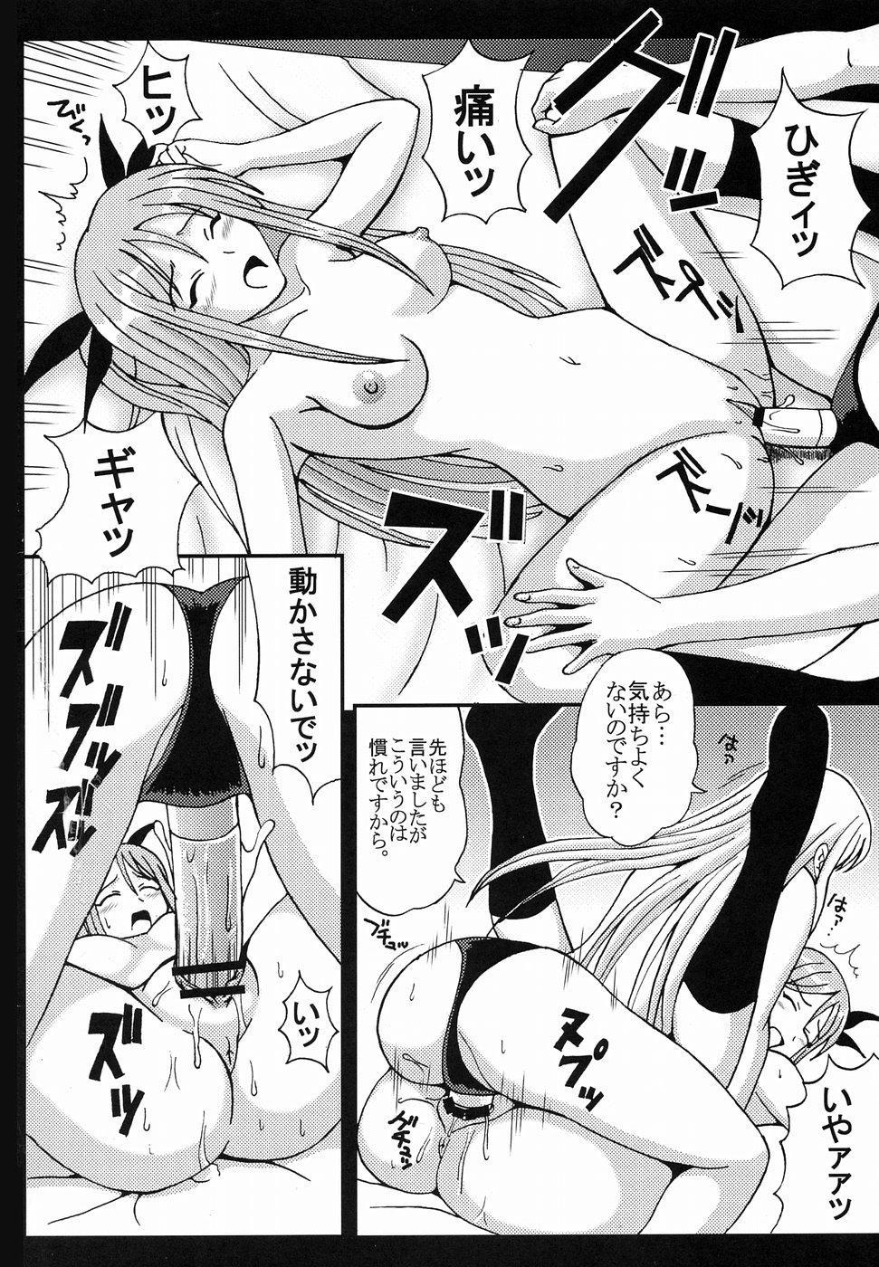 Shikima Sensei Negi Nuki! 2 16