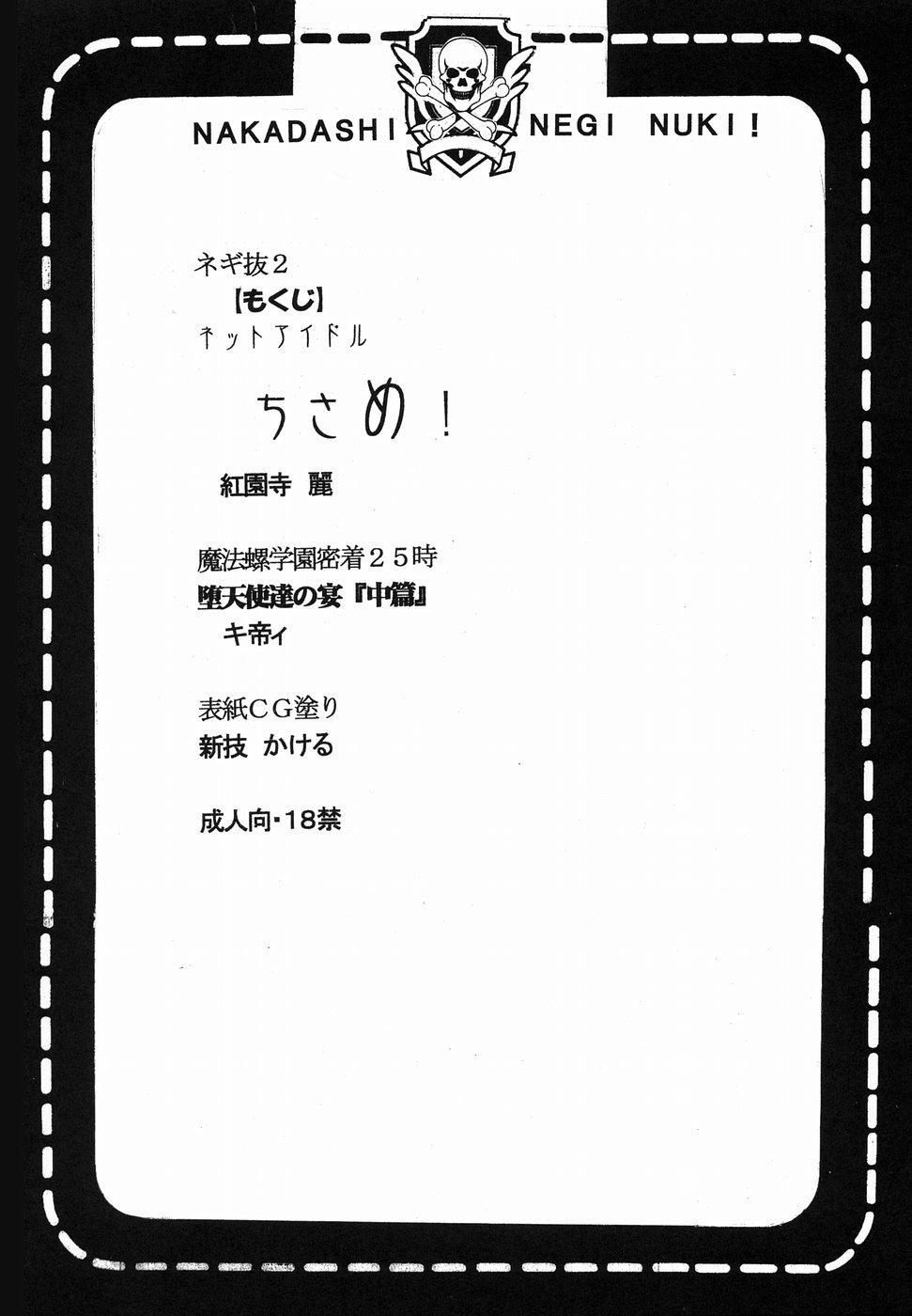 Shikima Sensei Negi Nuki! 2 2