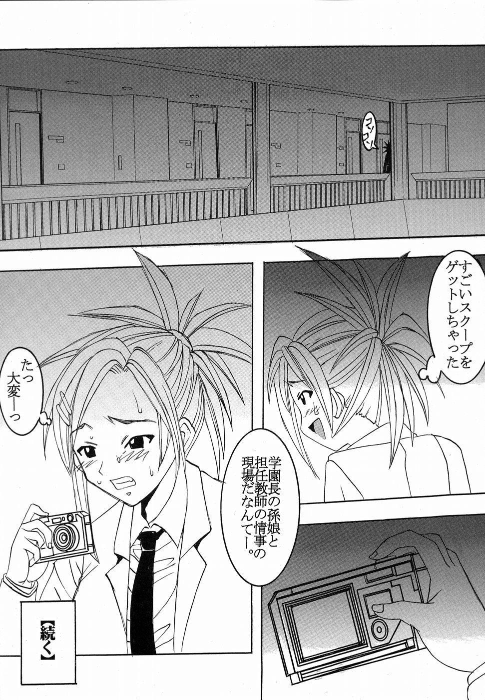 Shikima Sensei Negi Nuki! 2 56