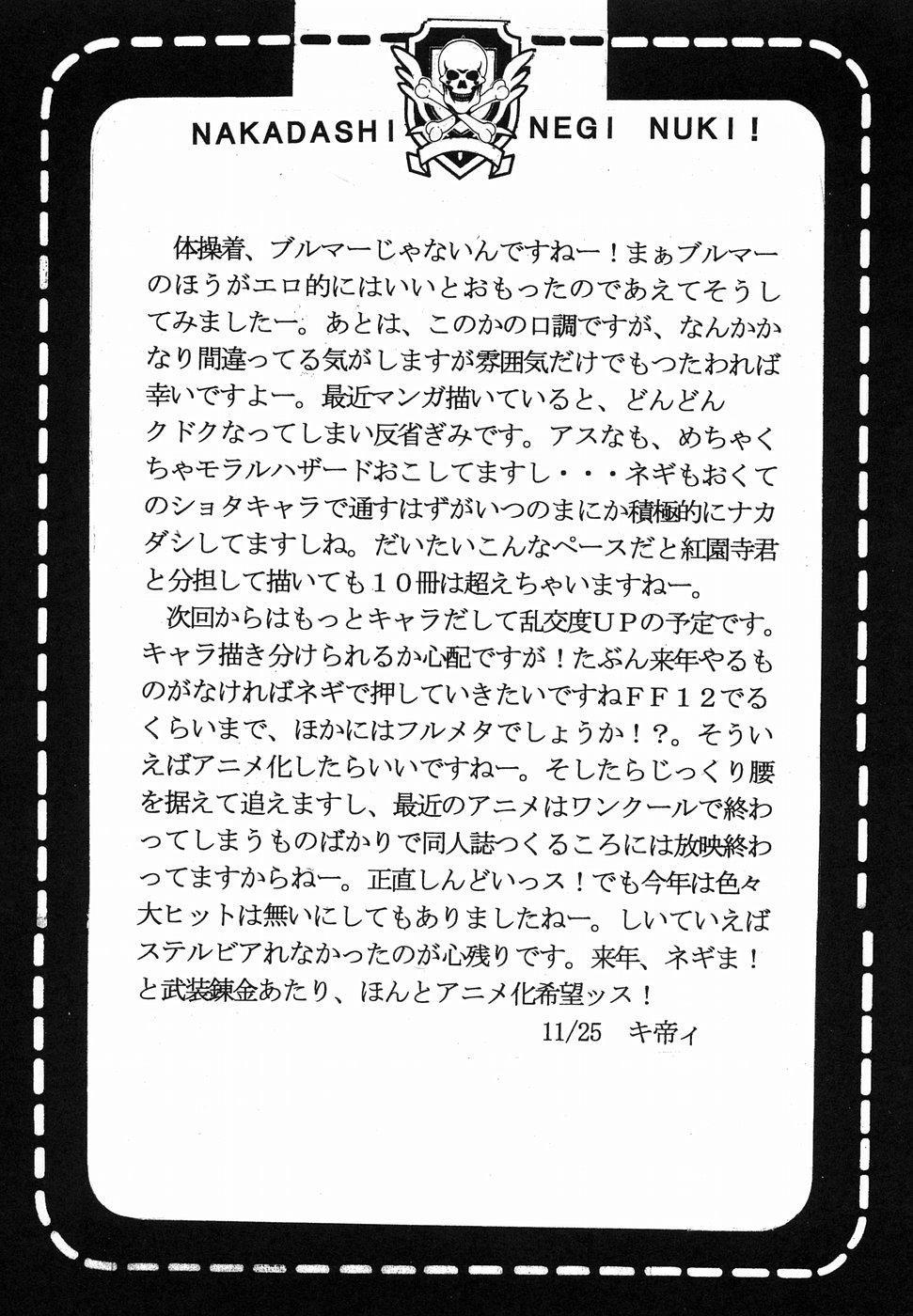Shikima Sensei Negi Nuki! 2 57
