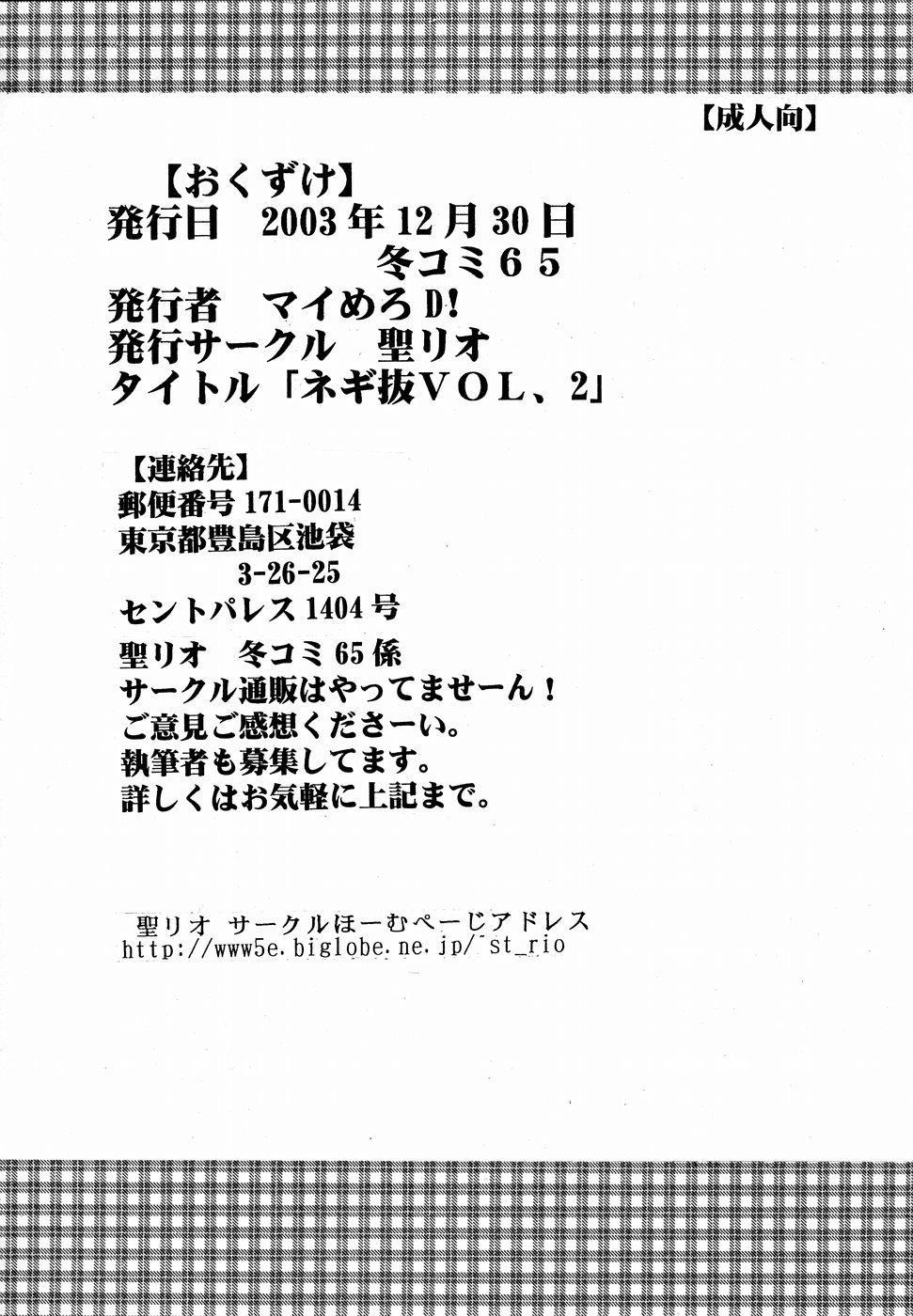 Shikima Sensei Negi Nuki! 2 58