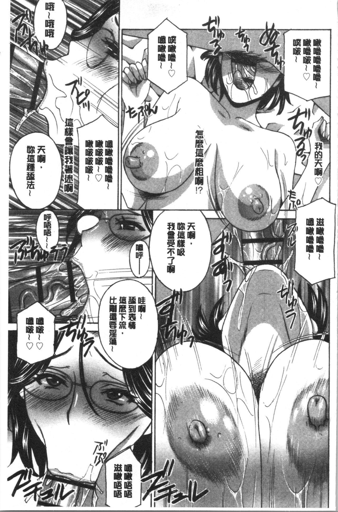 Hitozuma Niku Ningyou Satsuki 101