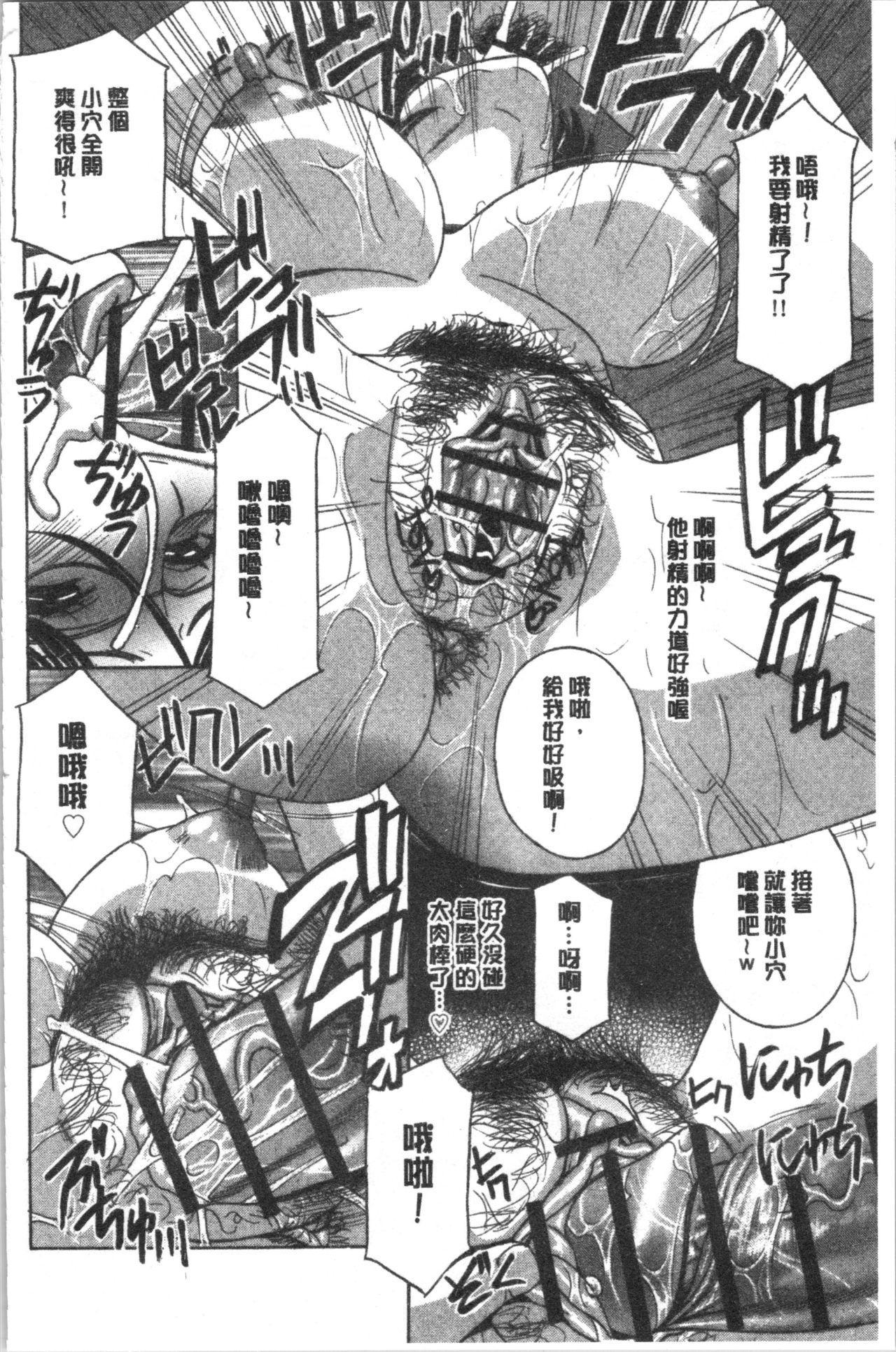 Hitozuma Niku Ningyou Satsuki 102