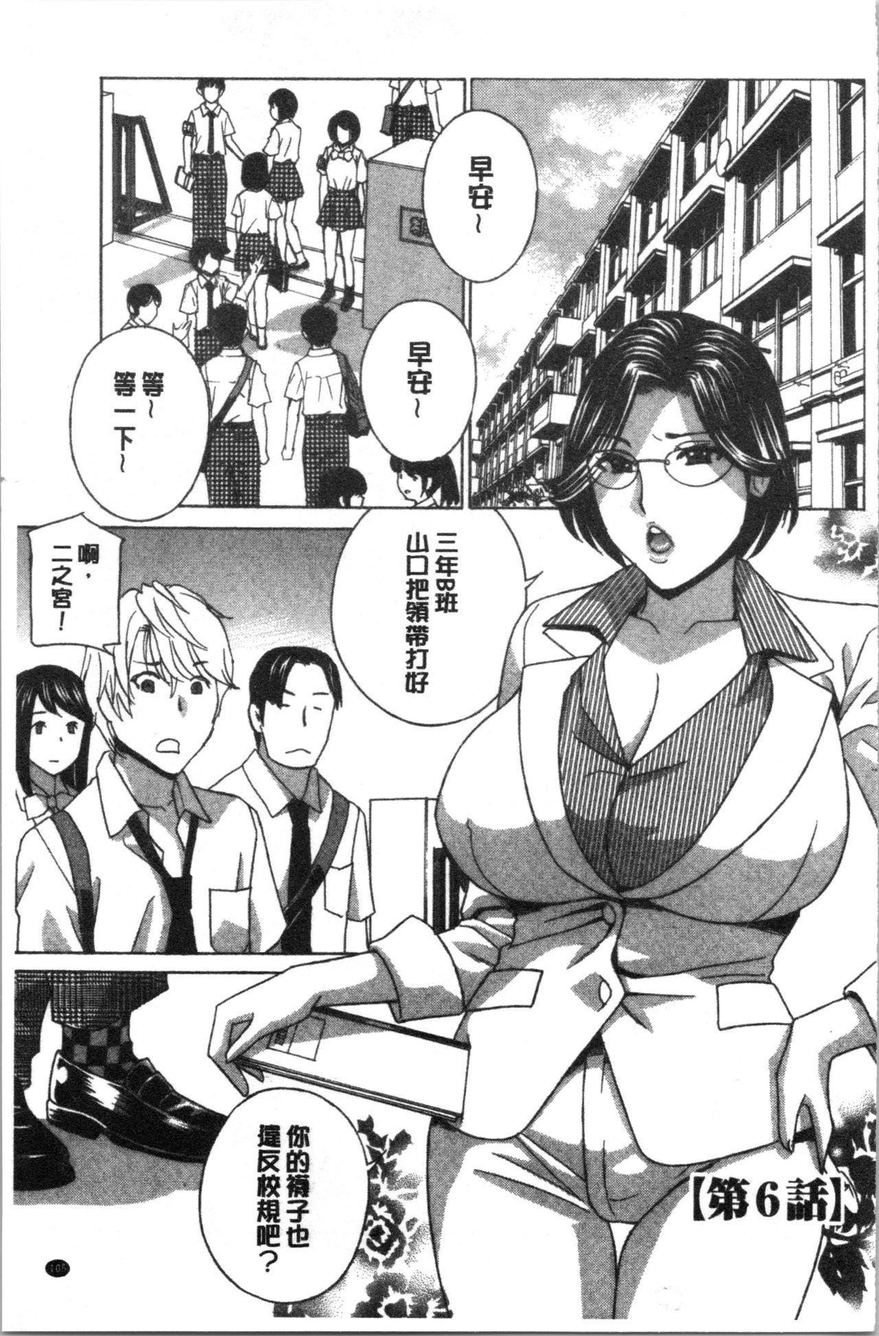 Hitozuma Niku Ningyou Satsuki 107