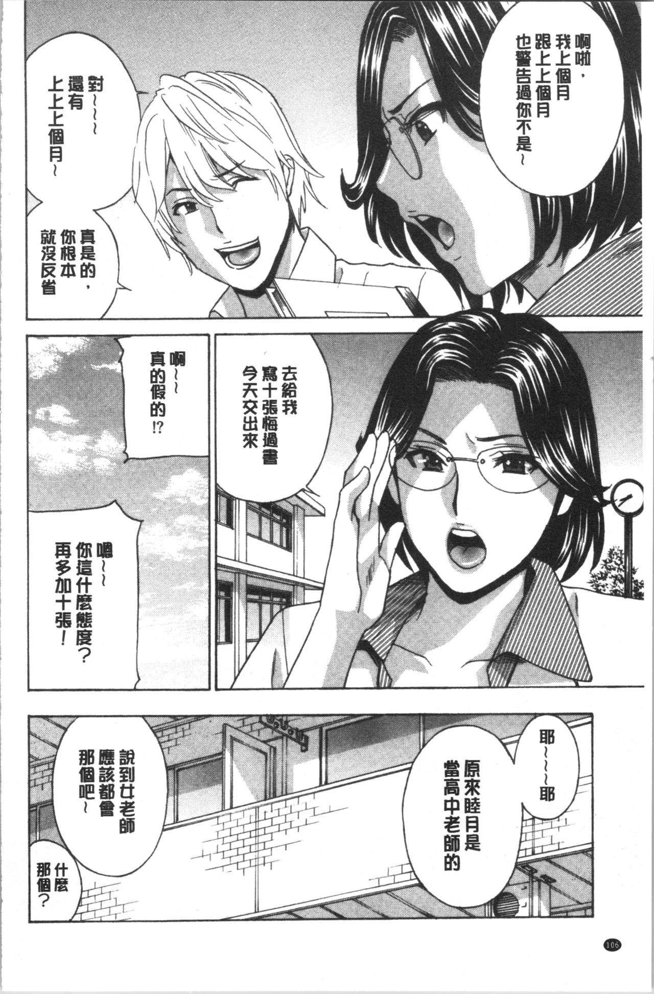 Hitozuma Niku Ningyou Satsuki 108
