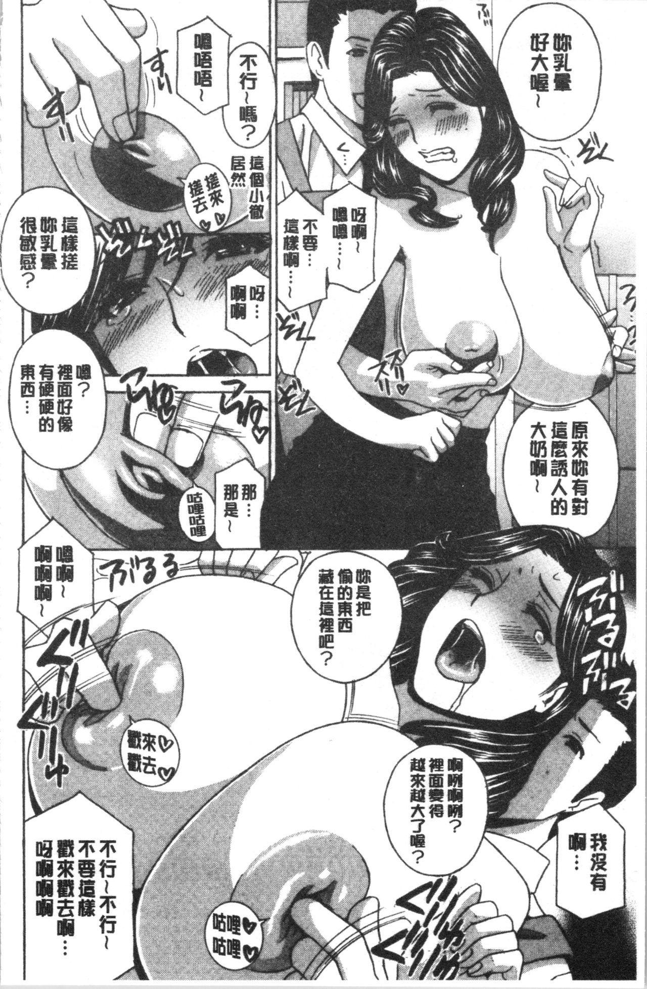 Hitozuma Niku Ningyou Satsuki 10