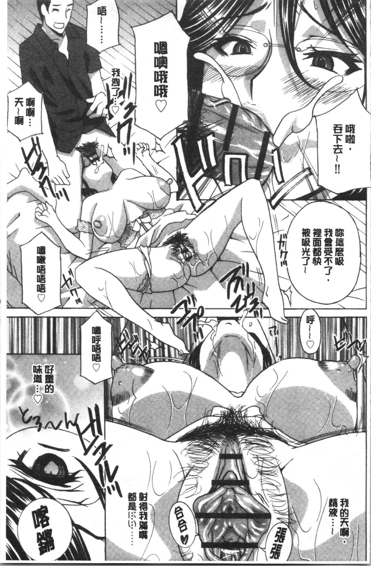 Hitozuma Niku Ningyou Satsuki 113