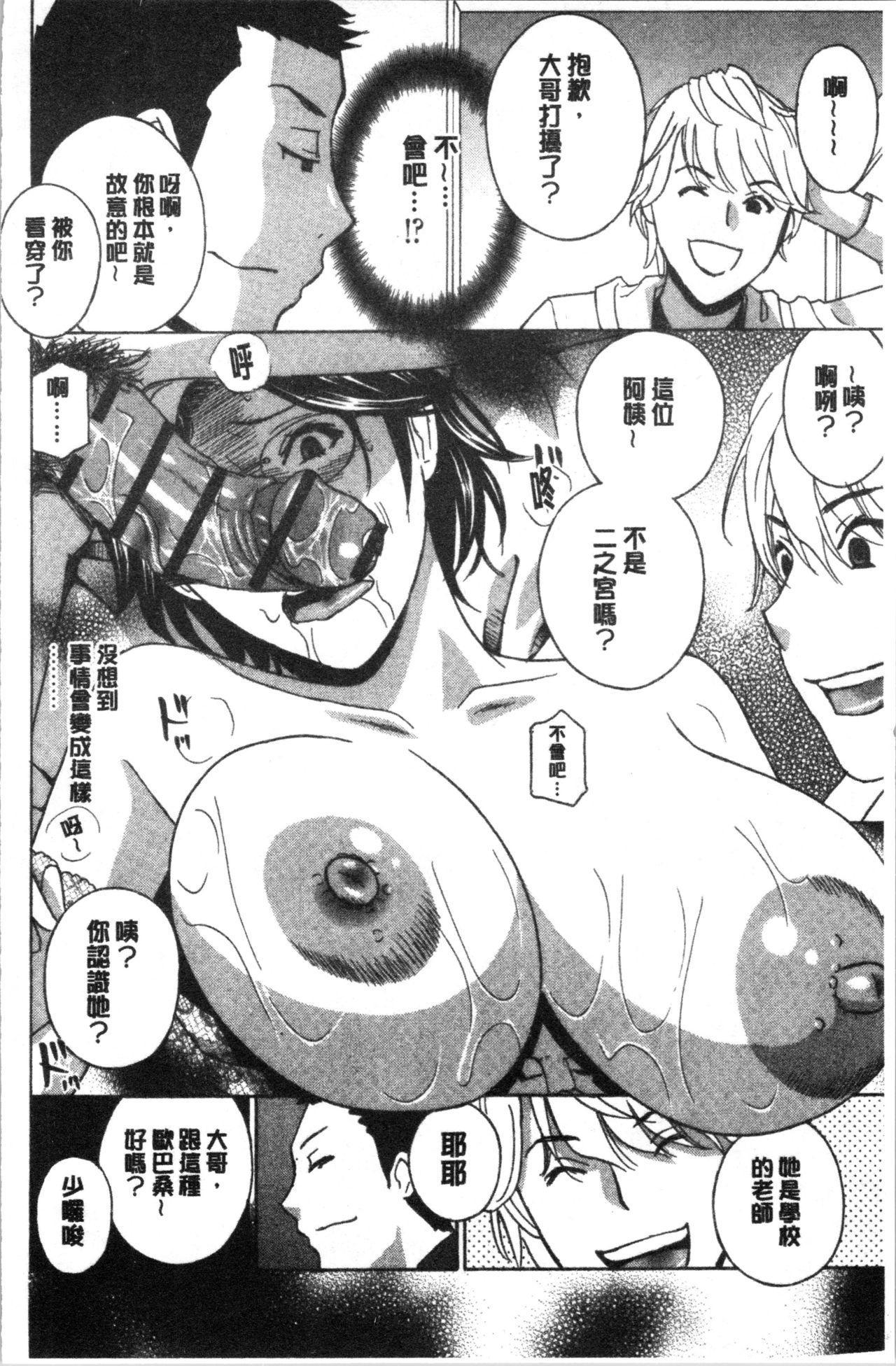 Hitozuma Niku Ningyou Satsuki 114