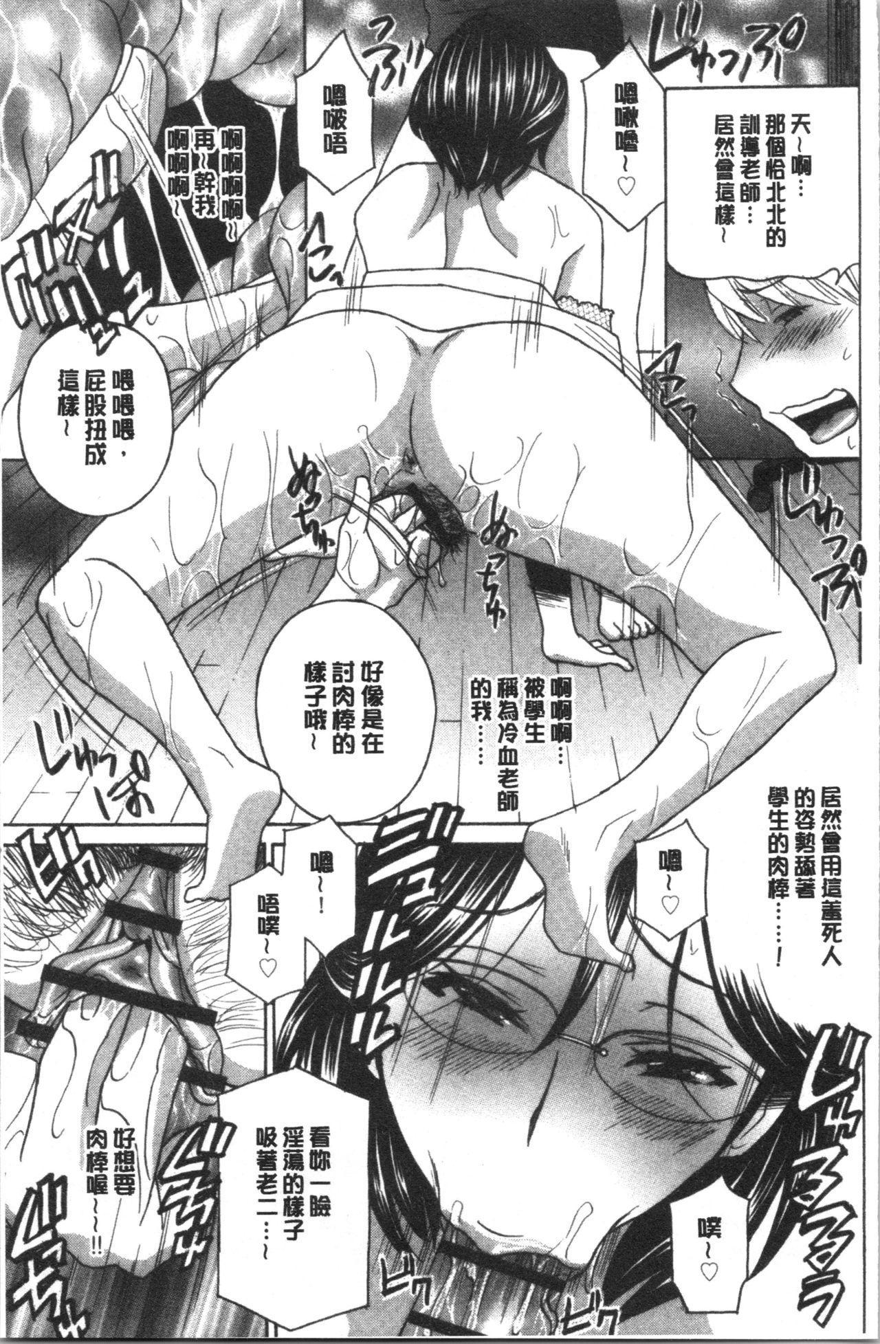 Hitozuma Niku Ningyou Satsuki 117