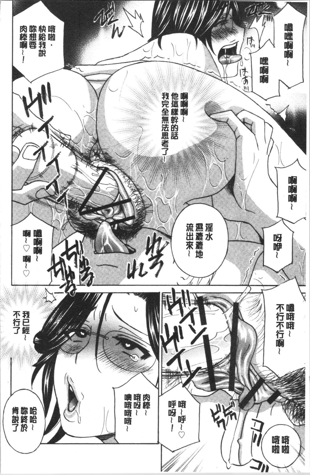 Hitozuma Niku Ningyou Satsuki 120