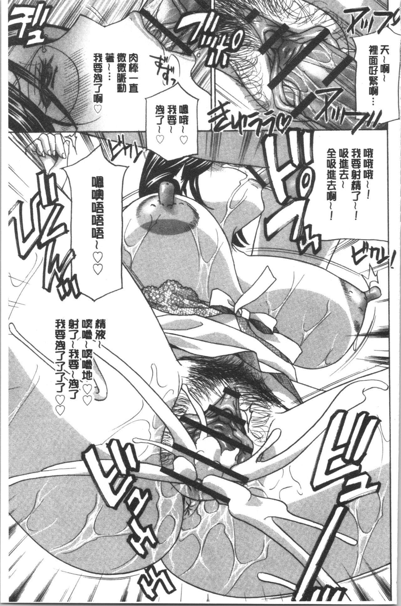 Hitozuma Niku Ningyou Satsuki 125