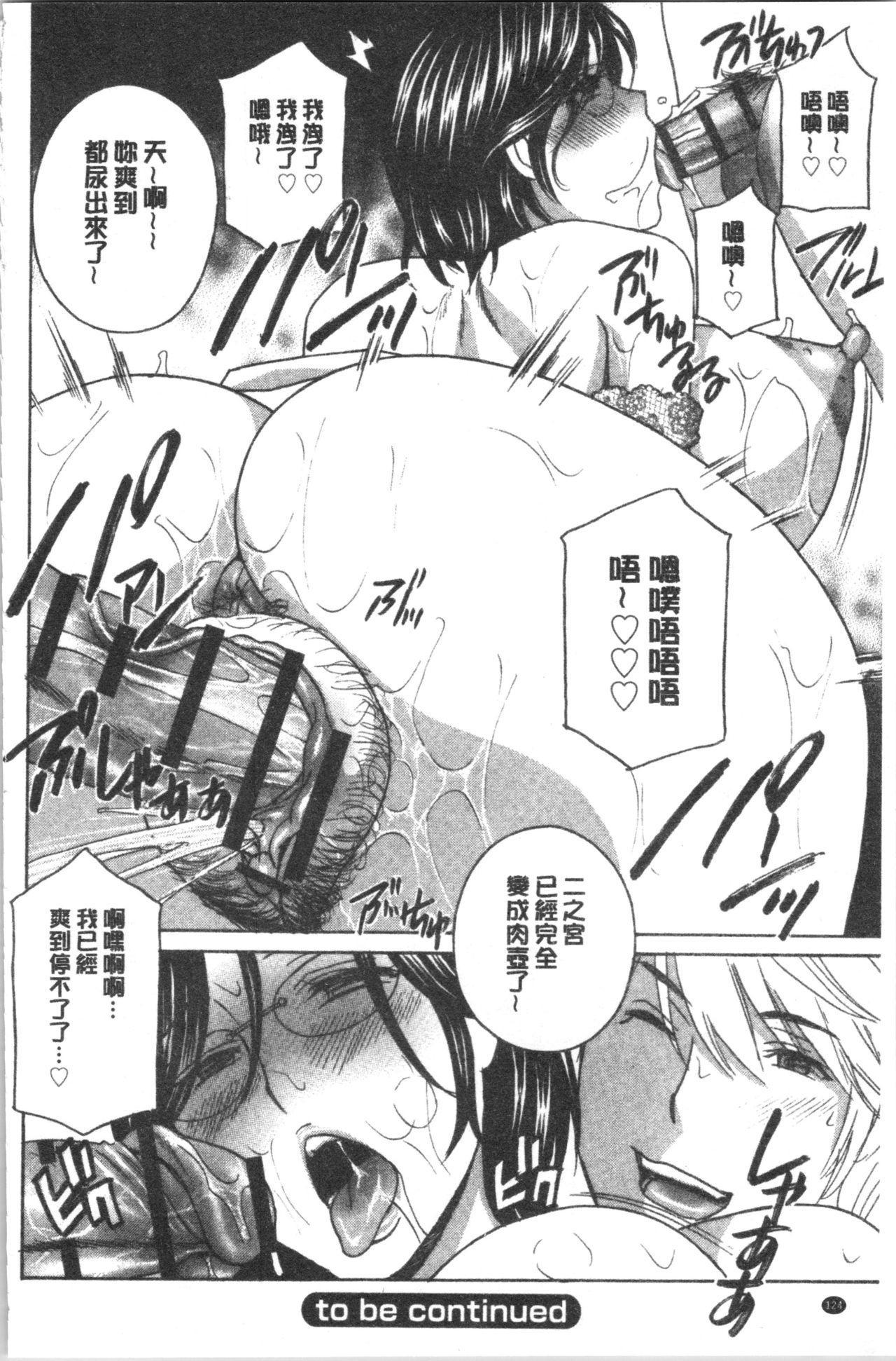 Hitozuma Niku Ningyou Satsuki 126