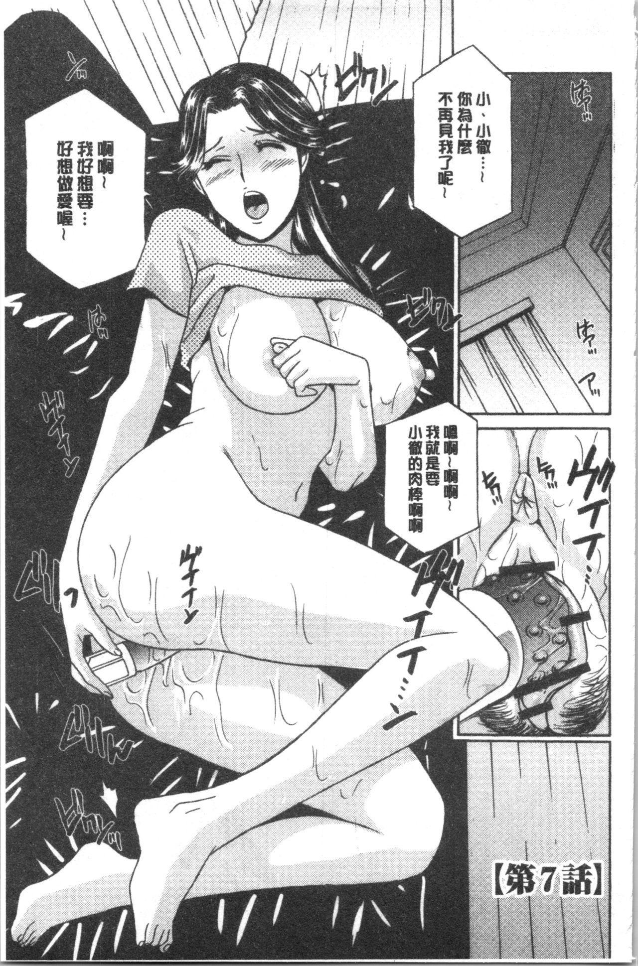 Hitozuma Niku Ningyou Satsuki 127