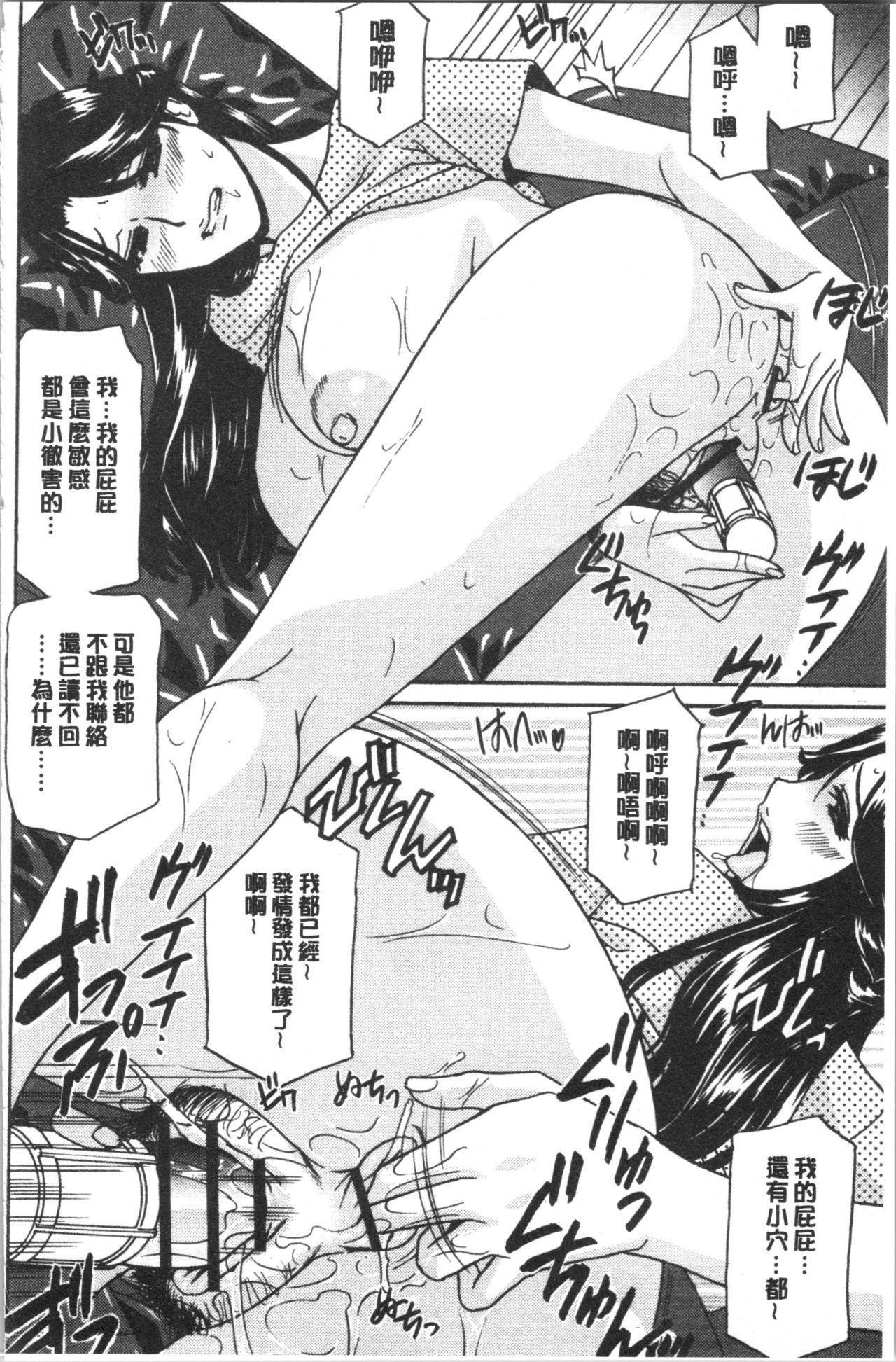 Hitozuma Niku Ningyou Satsuki 128