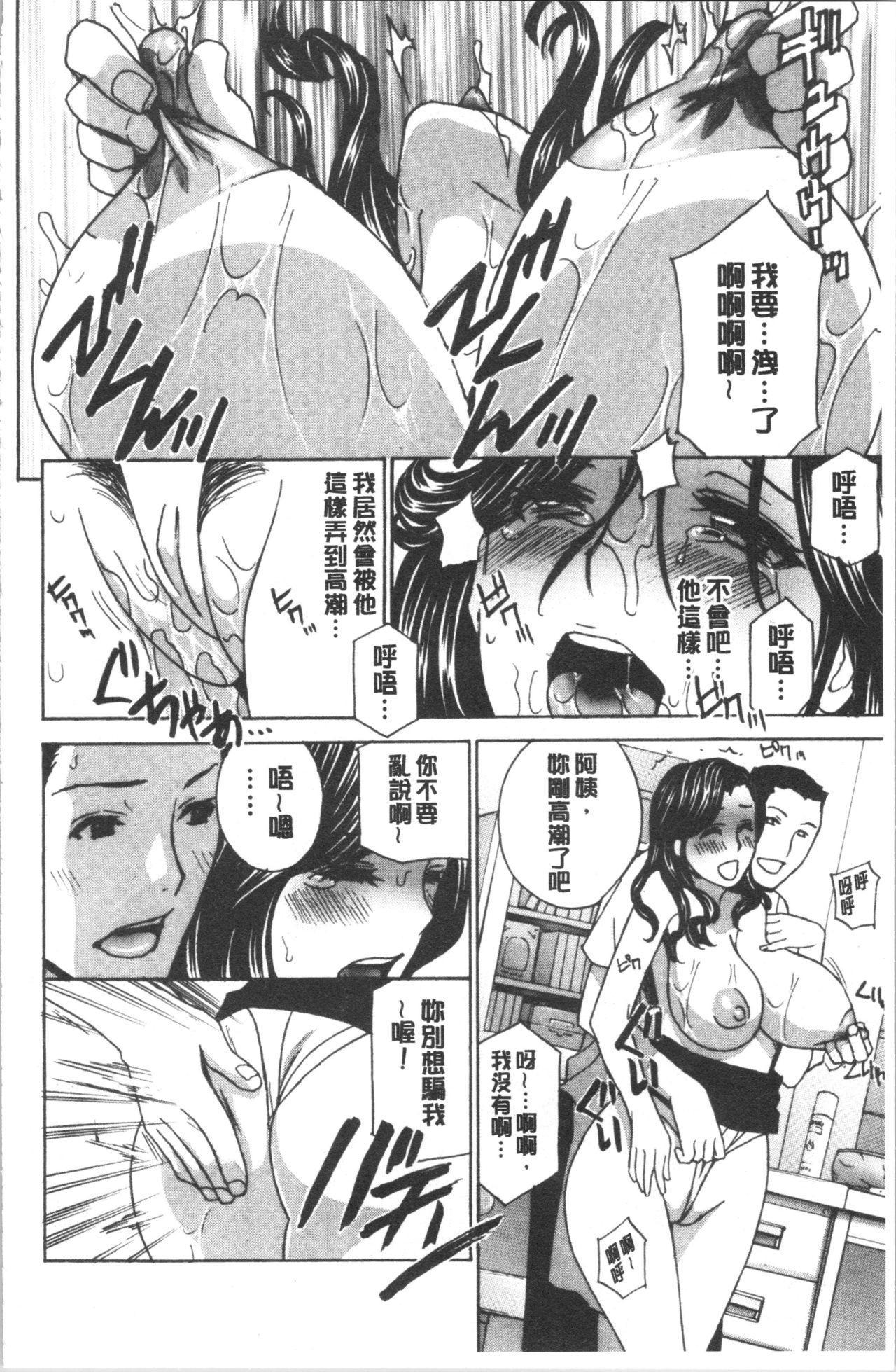 Hitozuma Niku Ningyou Satsuki 12