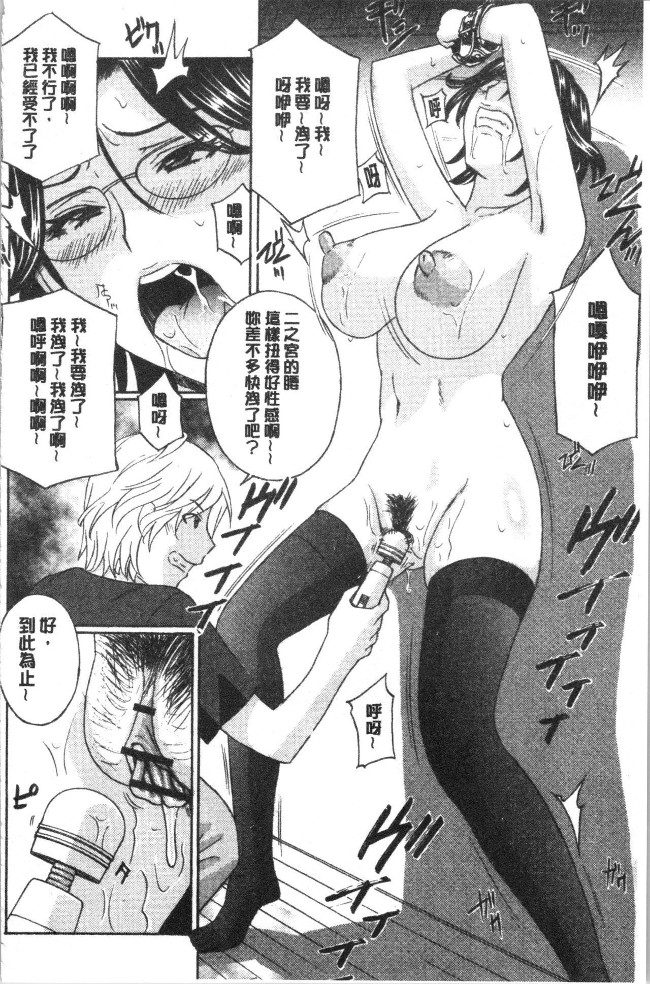 Hitozuma Niku Ningyou Satsuki 130