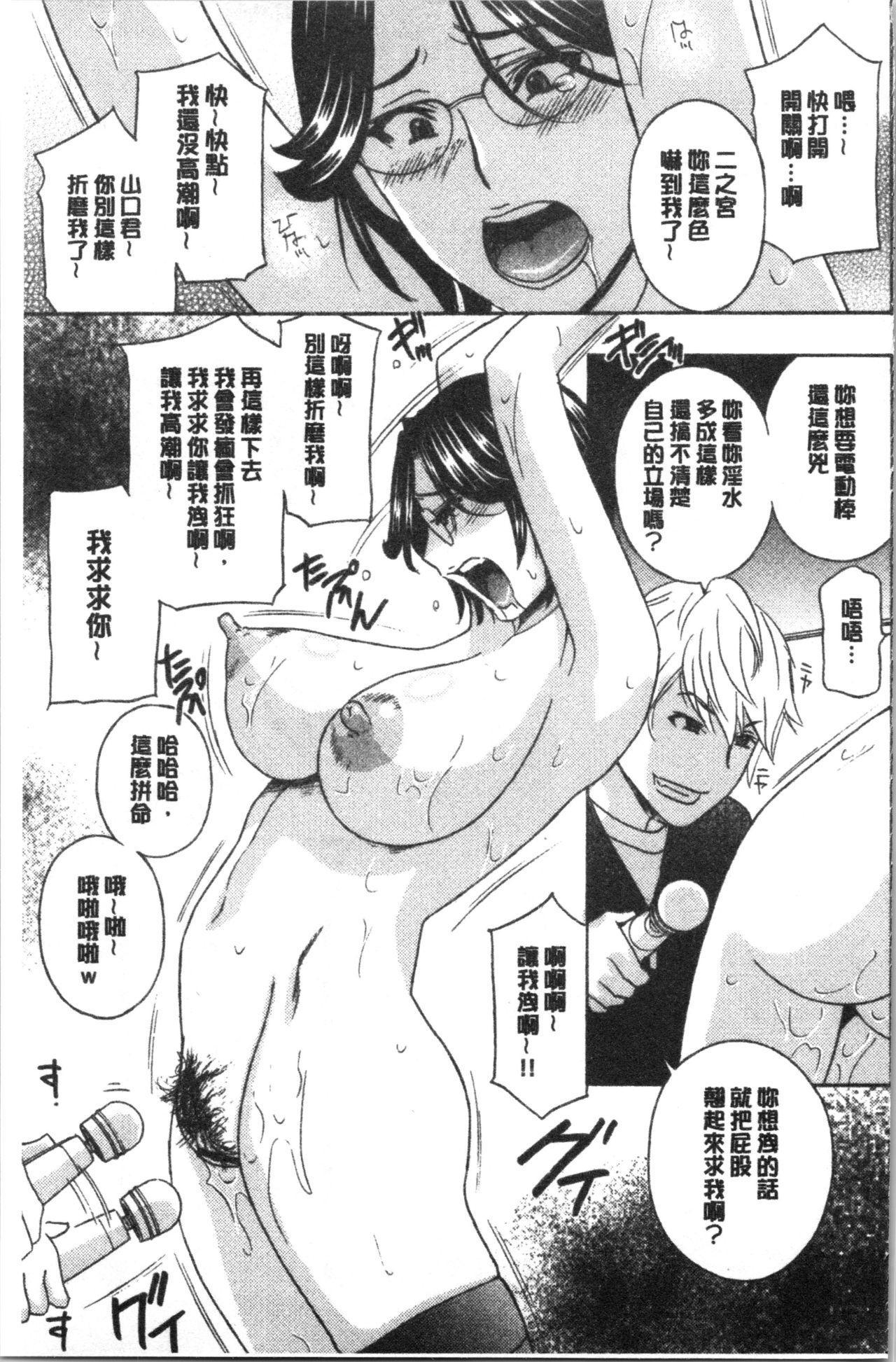 Hitozuma Niku Ningyou Satsuki 131