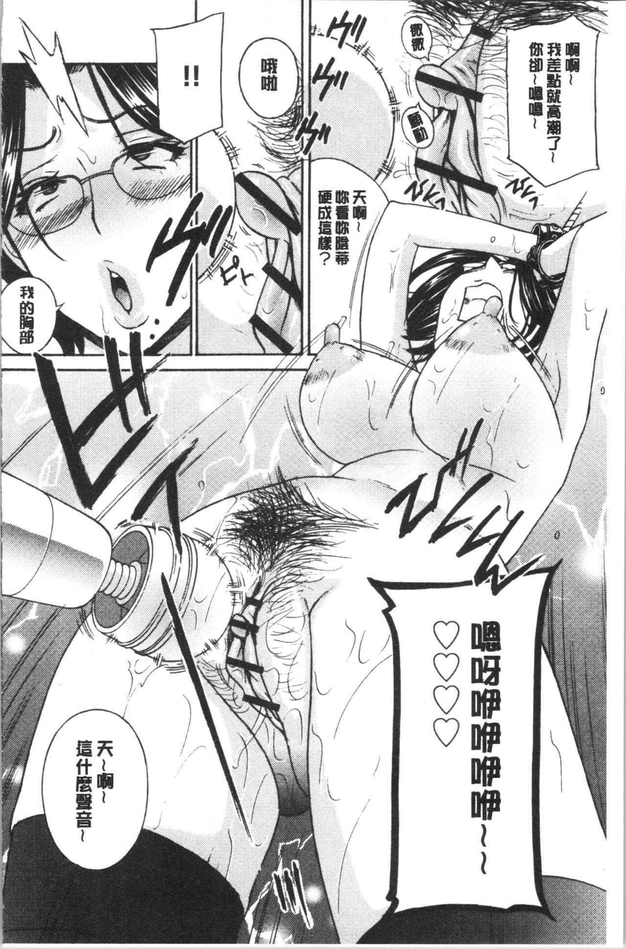 Hitozuma Niku Ningyou Satsuki 132