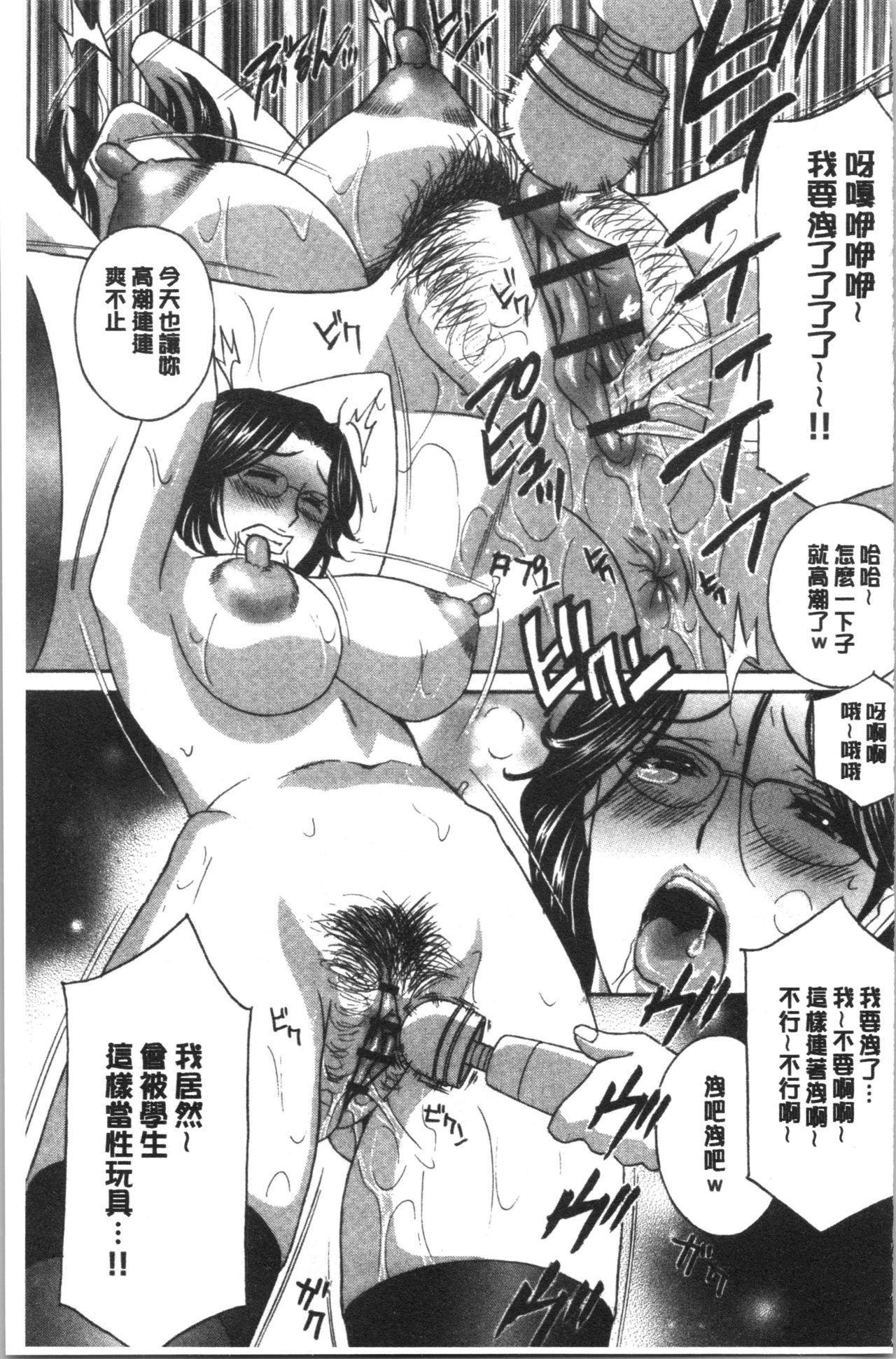 Hitozuma Niku Ningyou Satsuki 133