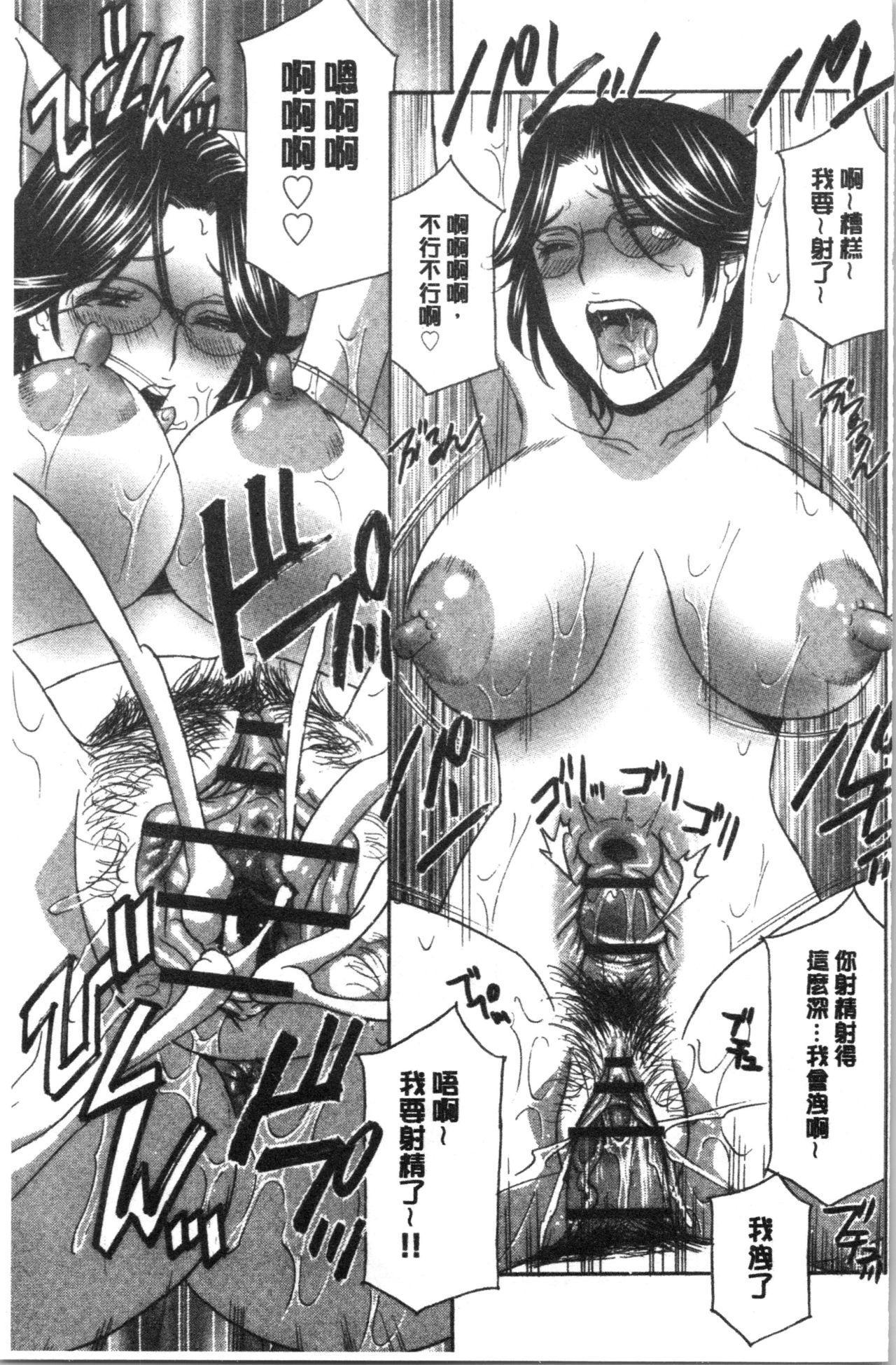 Hitozuma Niku Ningyou Satsuki 139