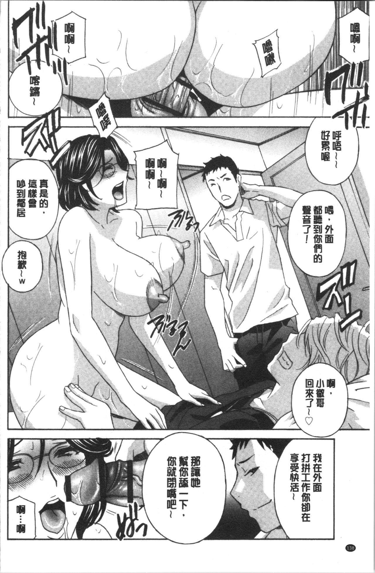 Hitozuma Niku Ningyou Satsuki 140