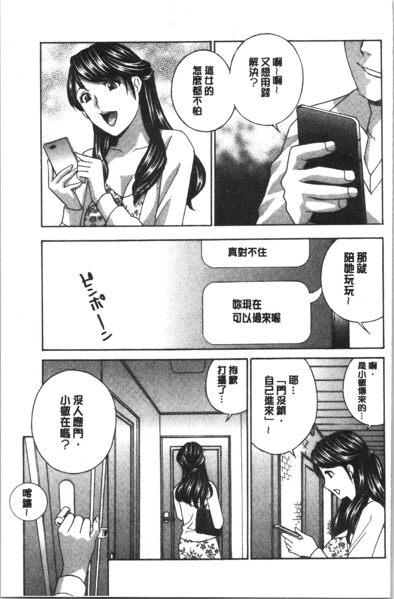 Hitozuma Niku Ningyou Satsuki 143