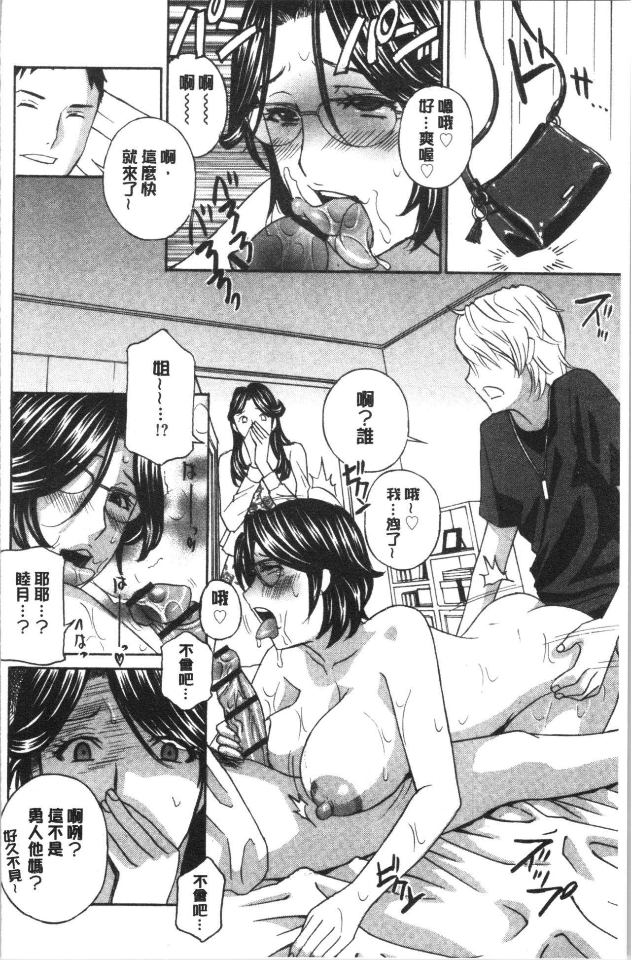 Hitozuma Niku Ningyou Satsuki 144