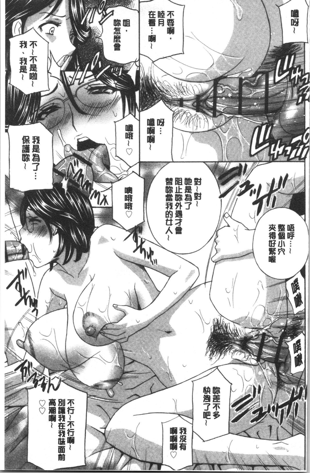 Hitozuma Niku Ningyou Satsuki 145