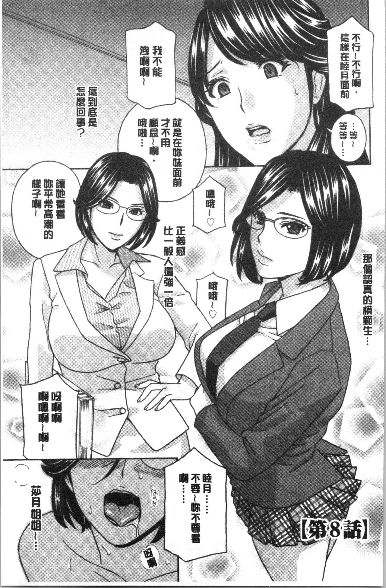 Hitozuma Niku Ningyou Satsuki 147