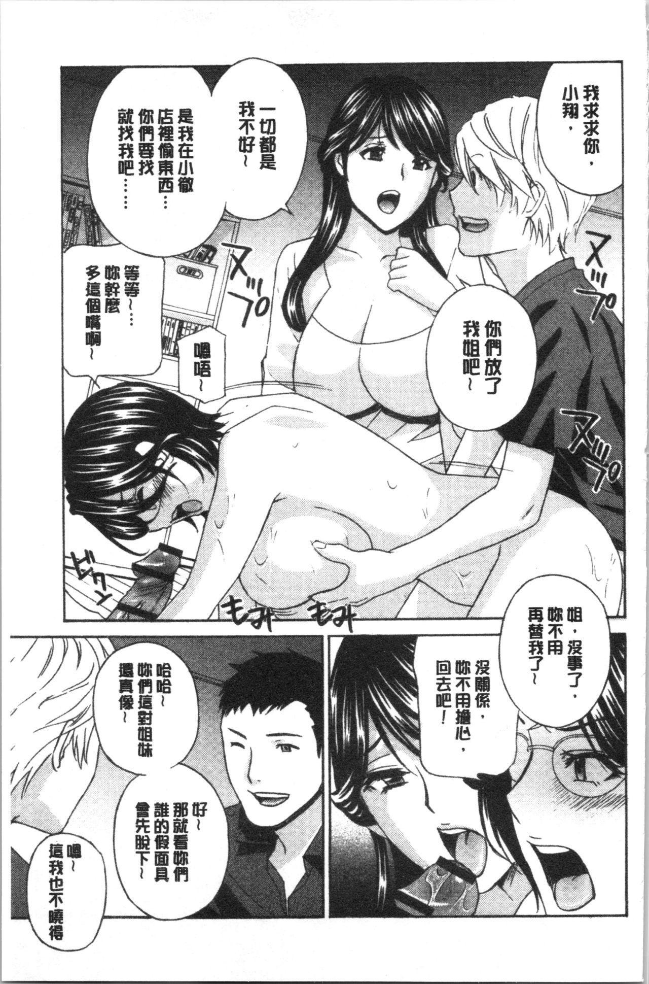 Hitozuma Niku Ningyou Satsuki 151