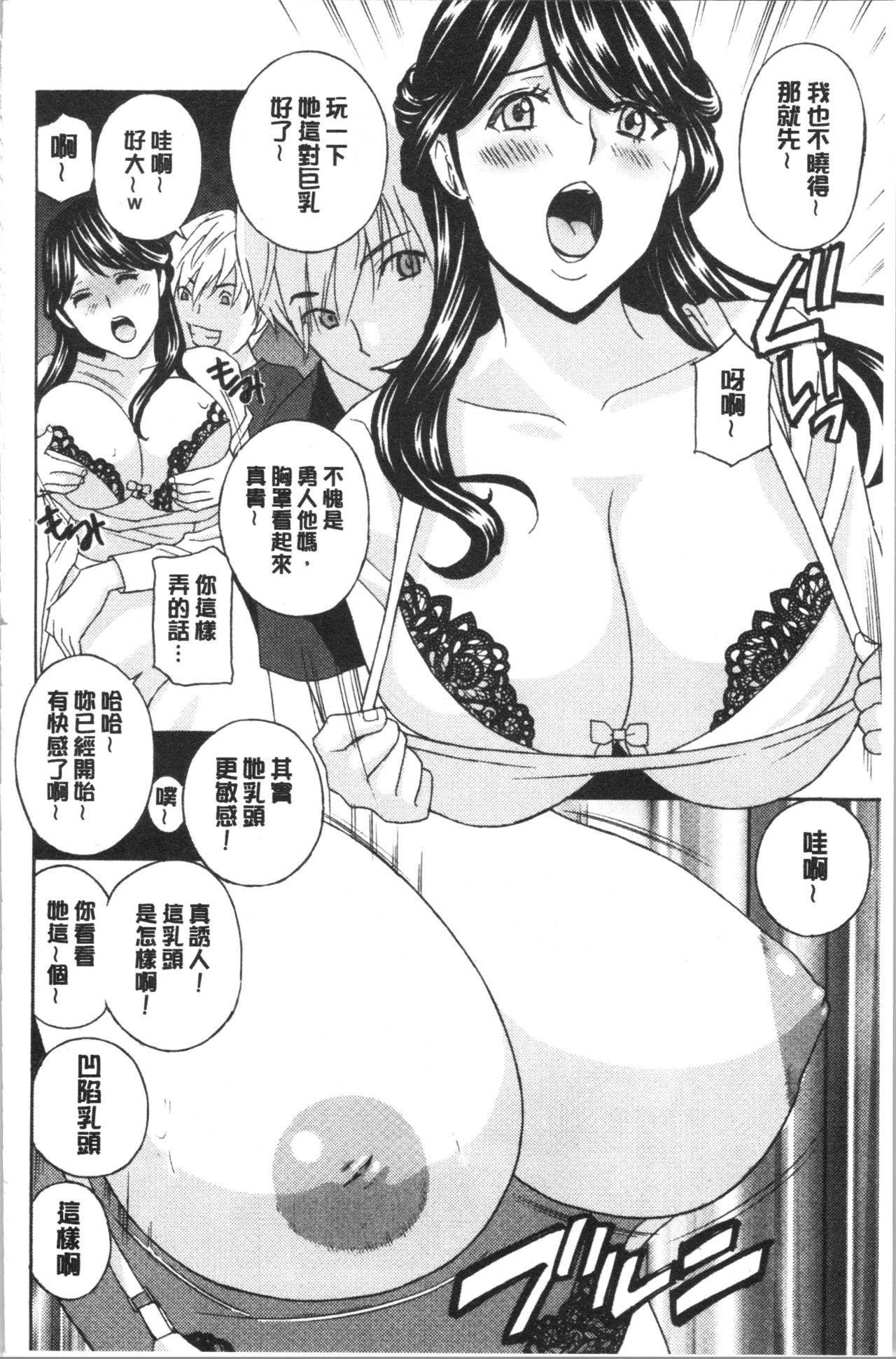 Hitozuma Niku Ningyou Satsuki 152