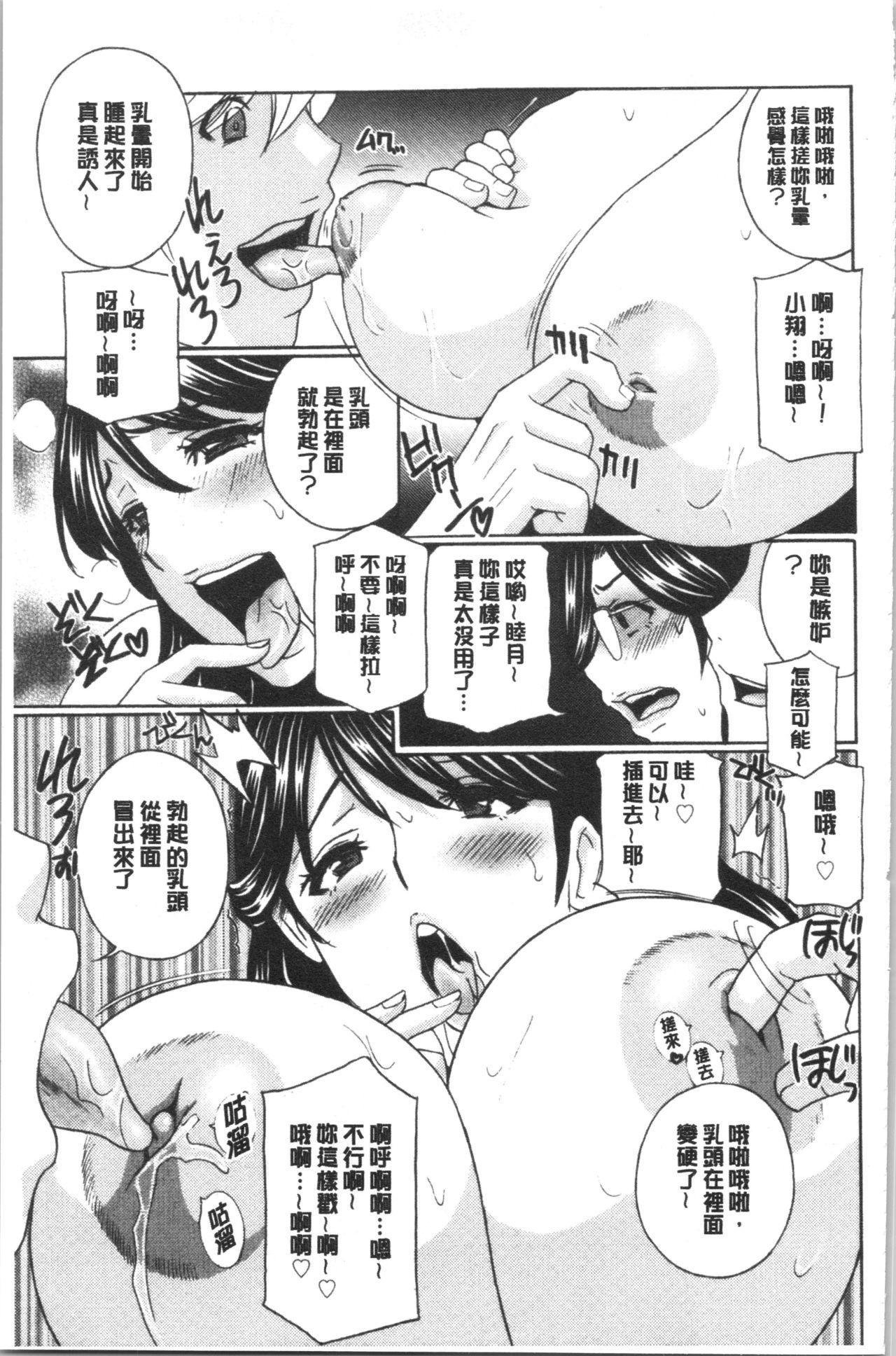 Hitozuma Niku Ningyou Satsuki 153