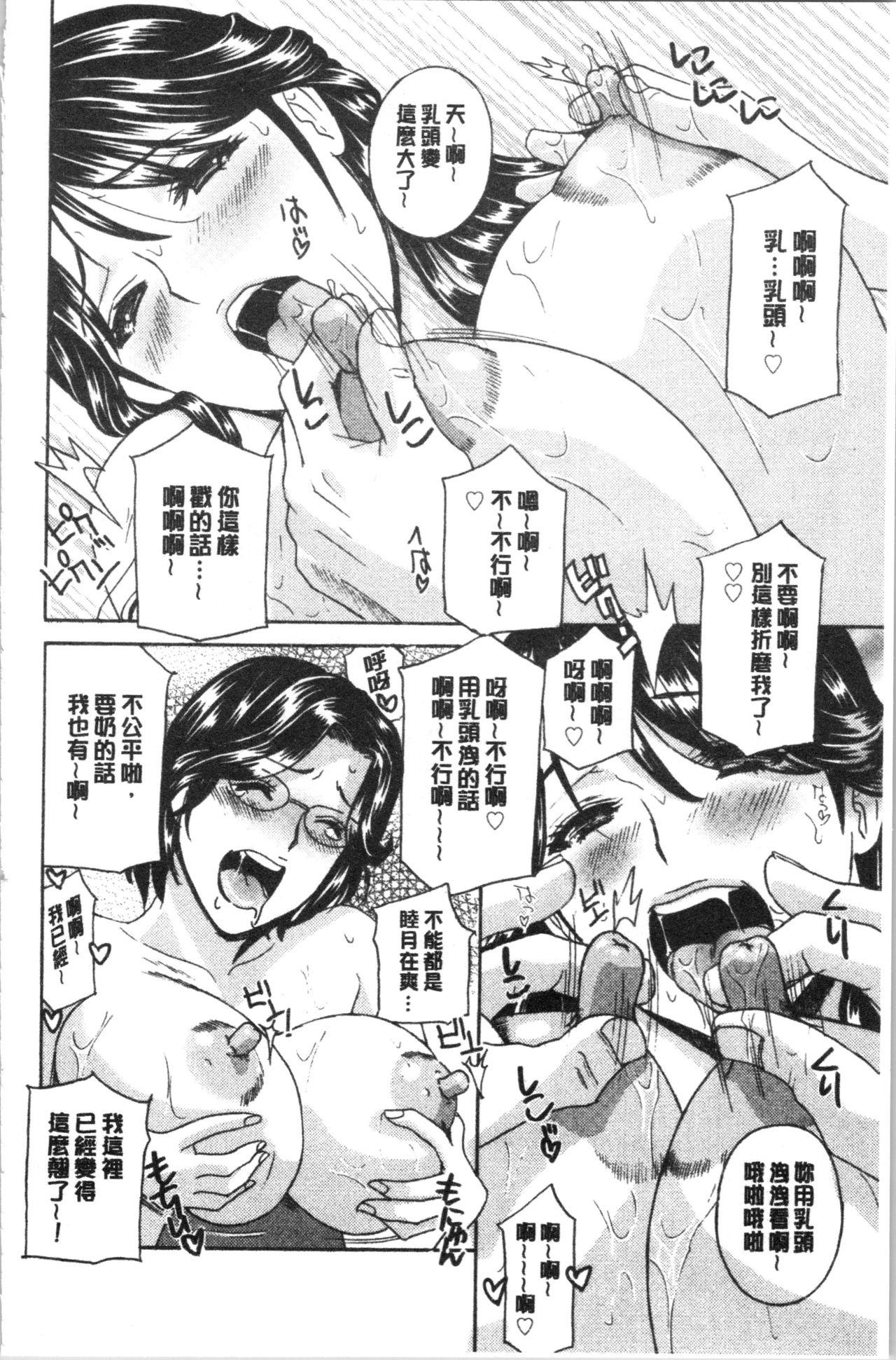 Hitozuma Niku Ningyou Satsuki 154