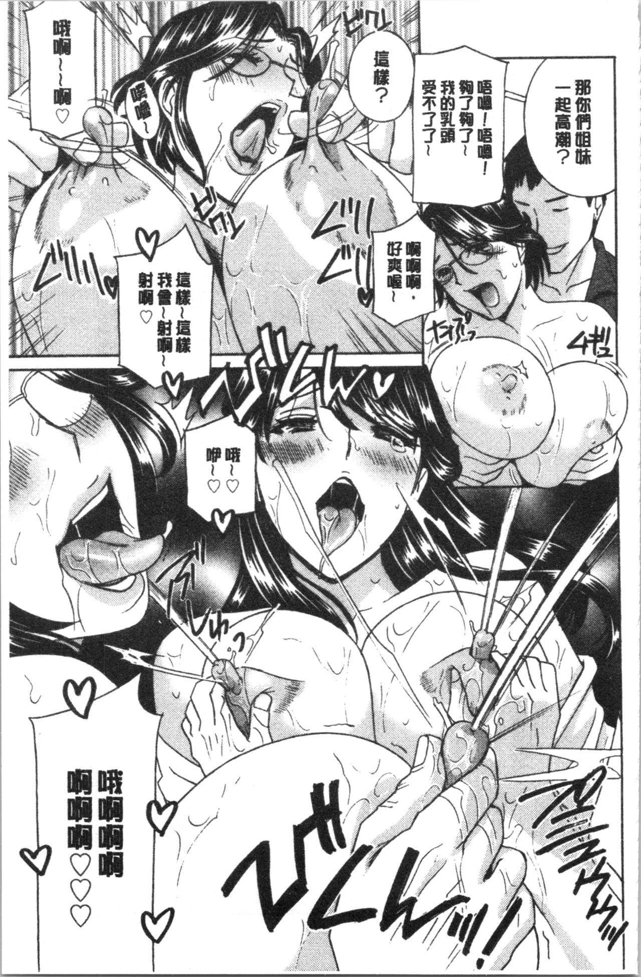Hitozuma Niku Ningyou Satsuki 155