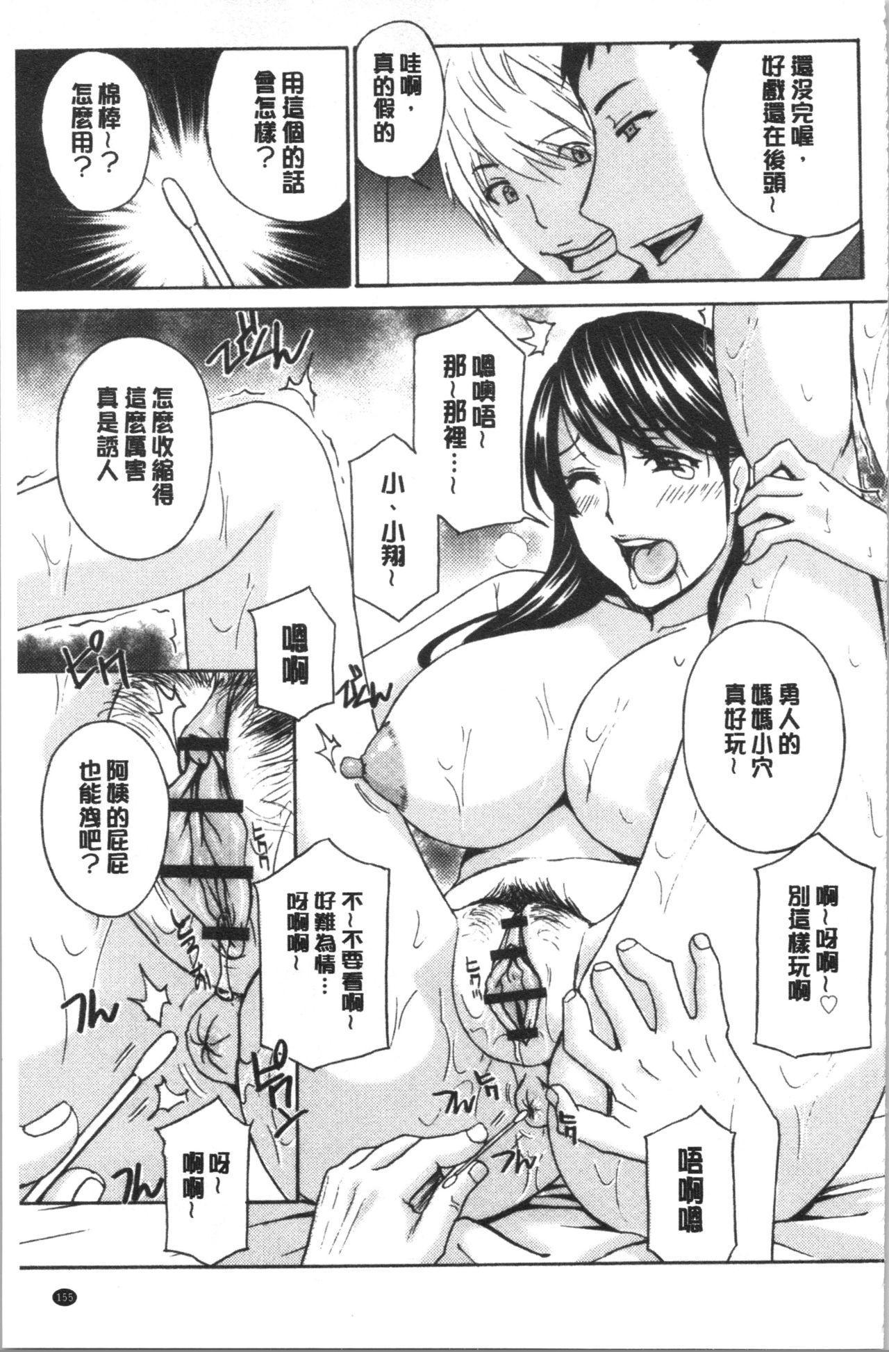 Hitozuma Niku Ningyou Satsuki 157
