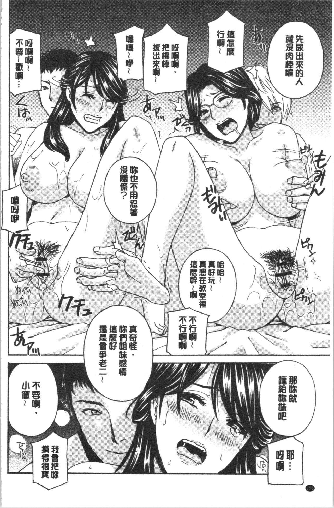 Hitozuma Niku Ningyou Satsuki 158