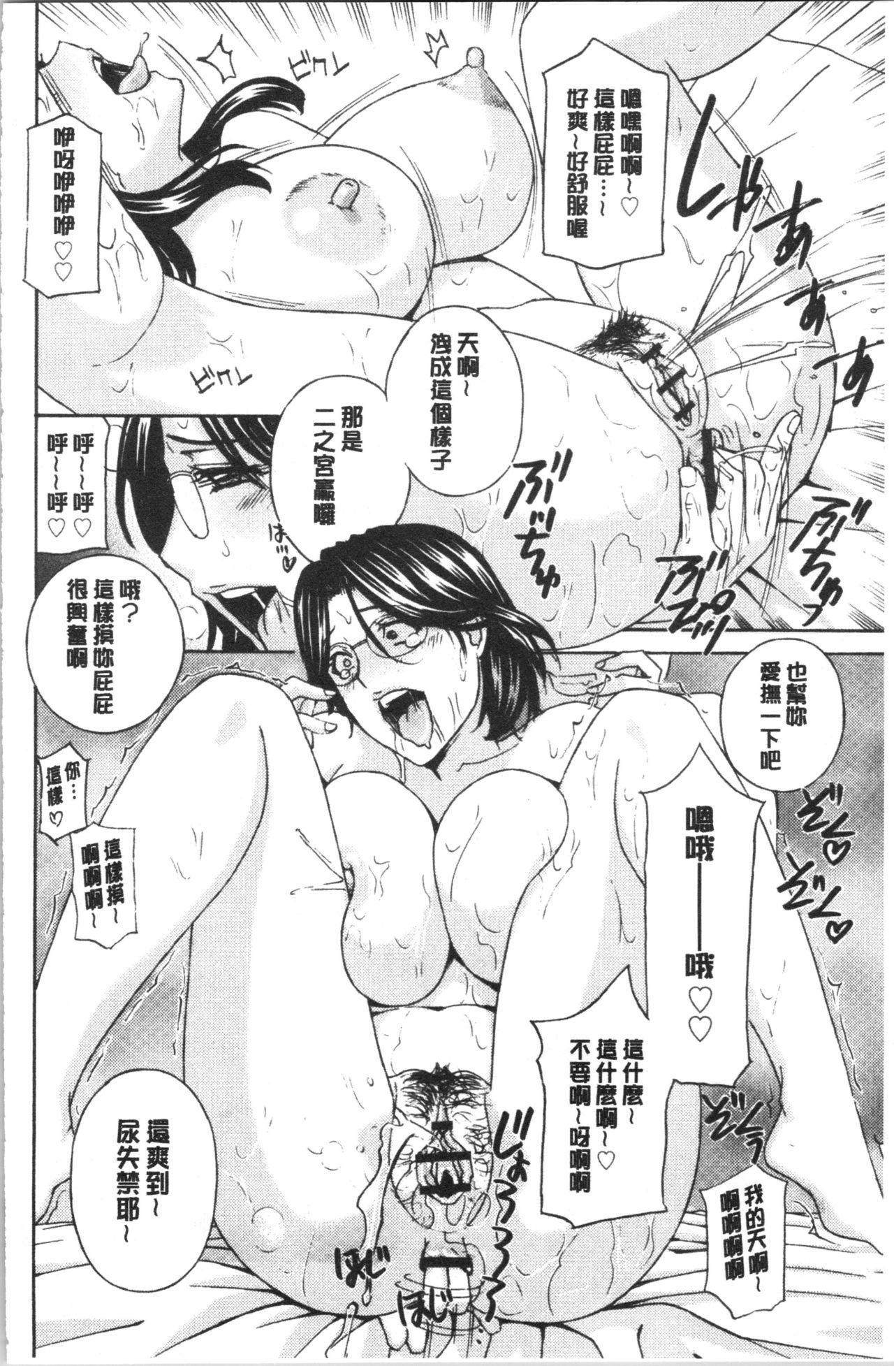 Hitozuma Niku Ningyou Satsuki 160