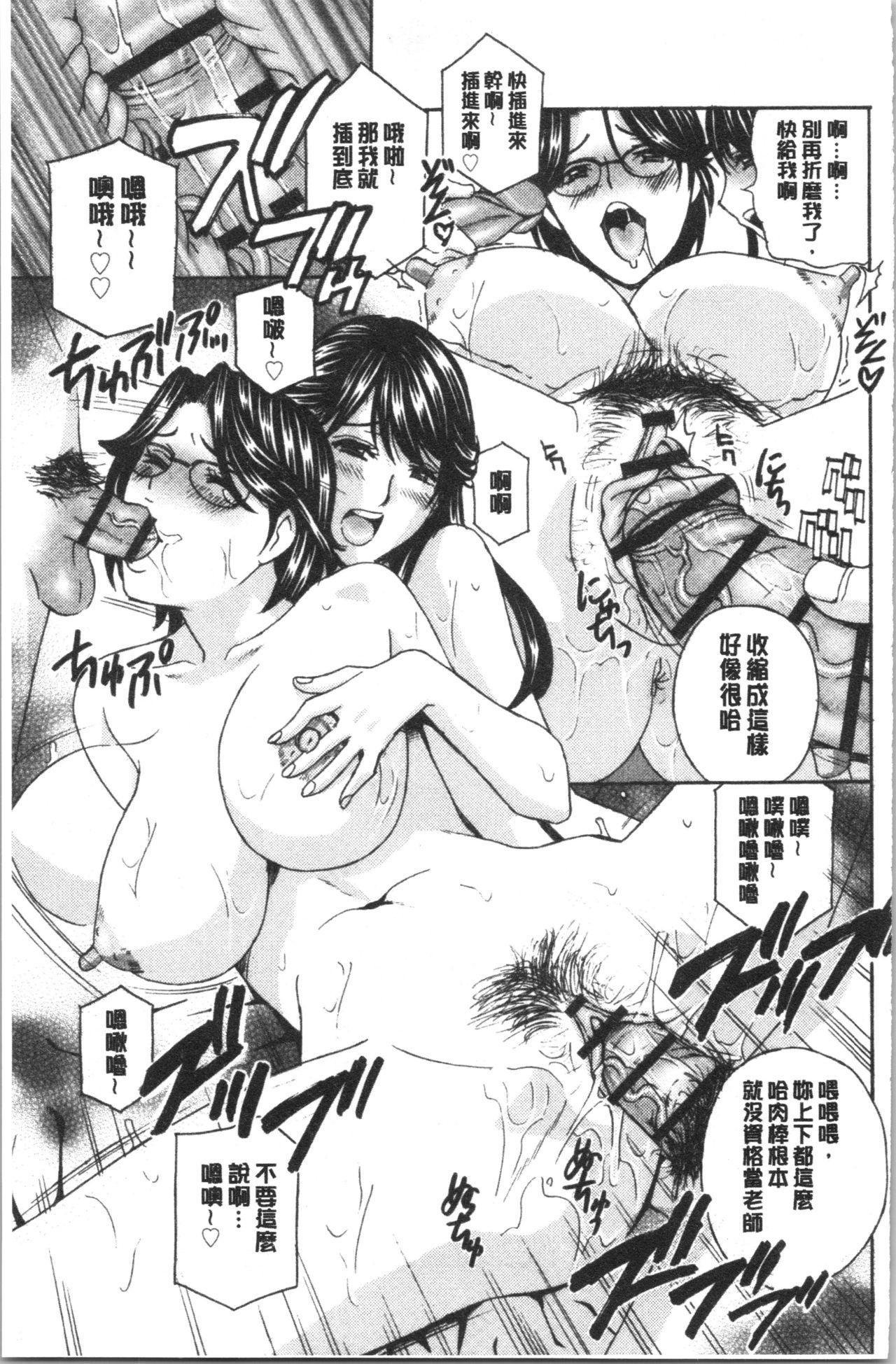 Hitozuma Niku Ningyou Satsuki 161