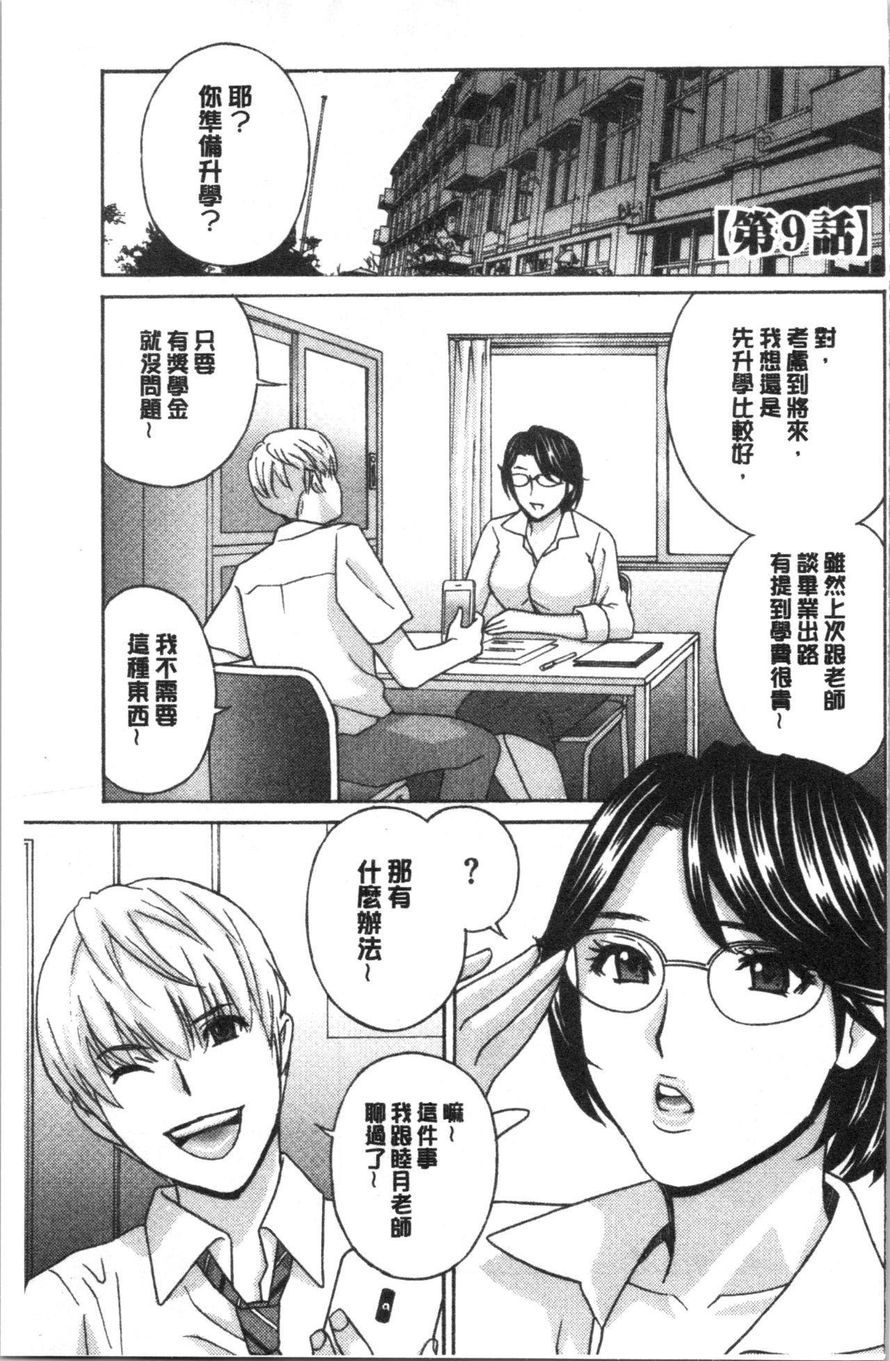 Hitozuma Niku Ningyou Satsuki 167
