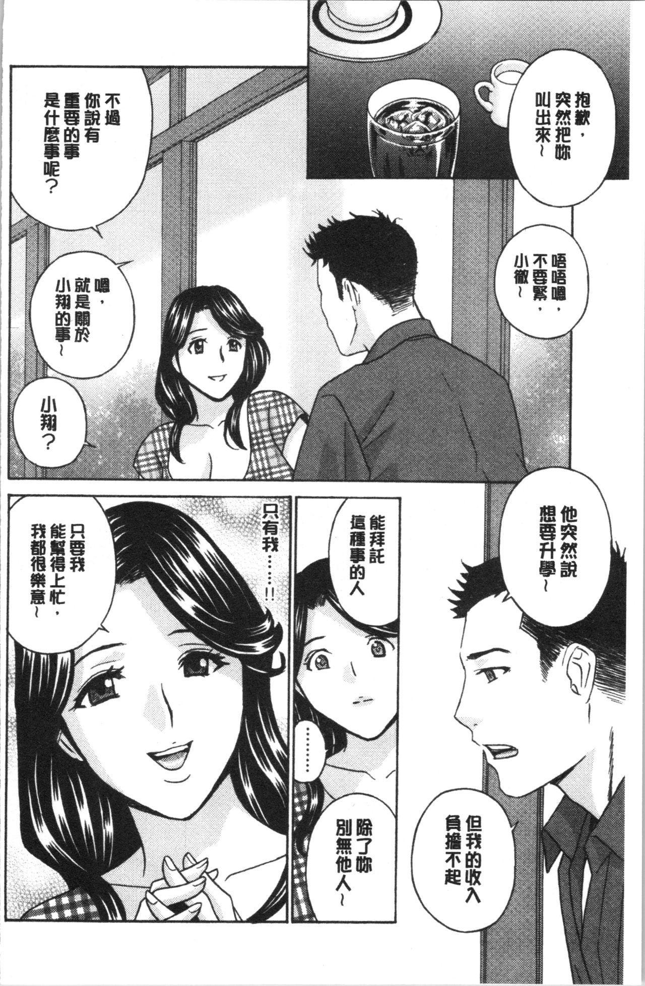 Hitozuma Niku Ningyou Satsuki 168