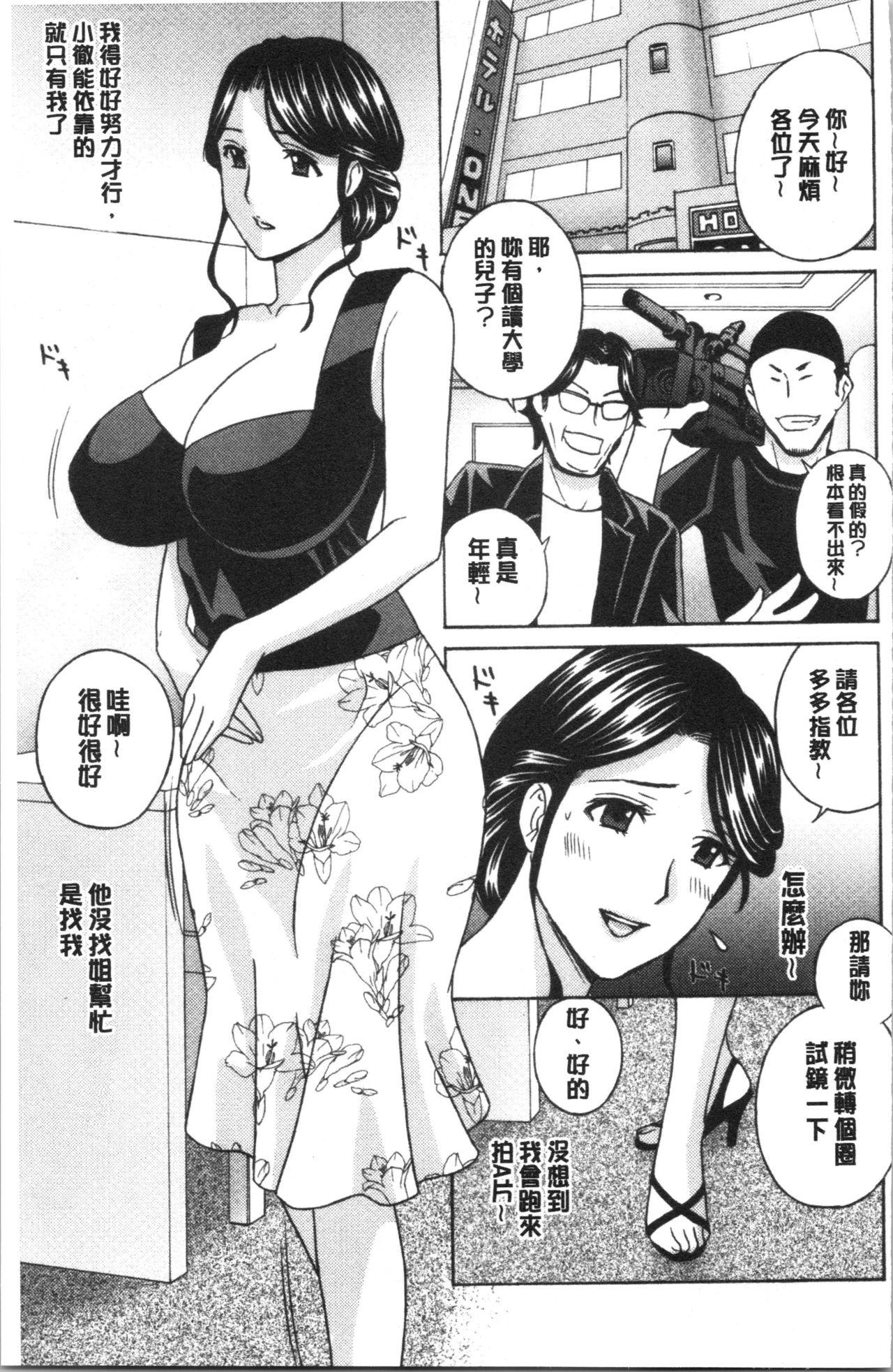 Hitozuma Niku Ningyou Satsuki 169