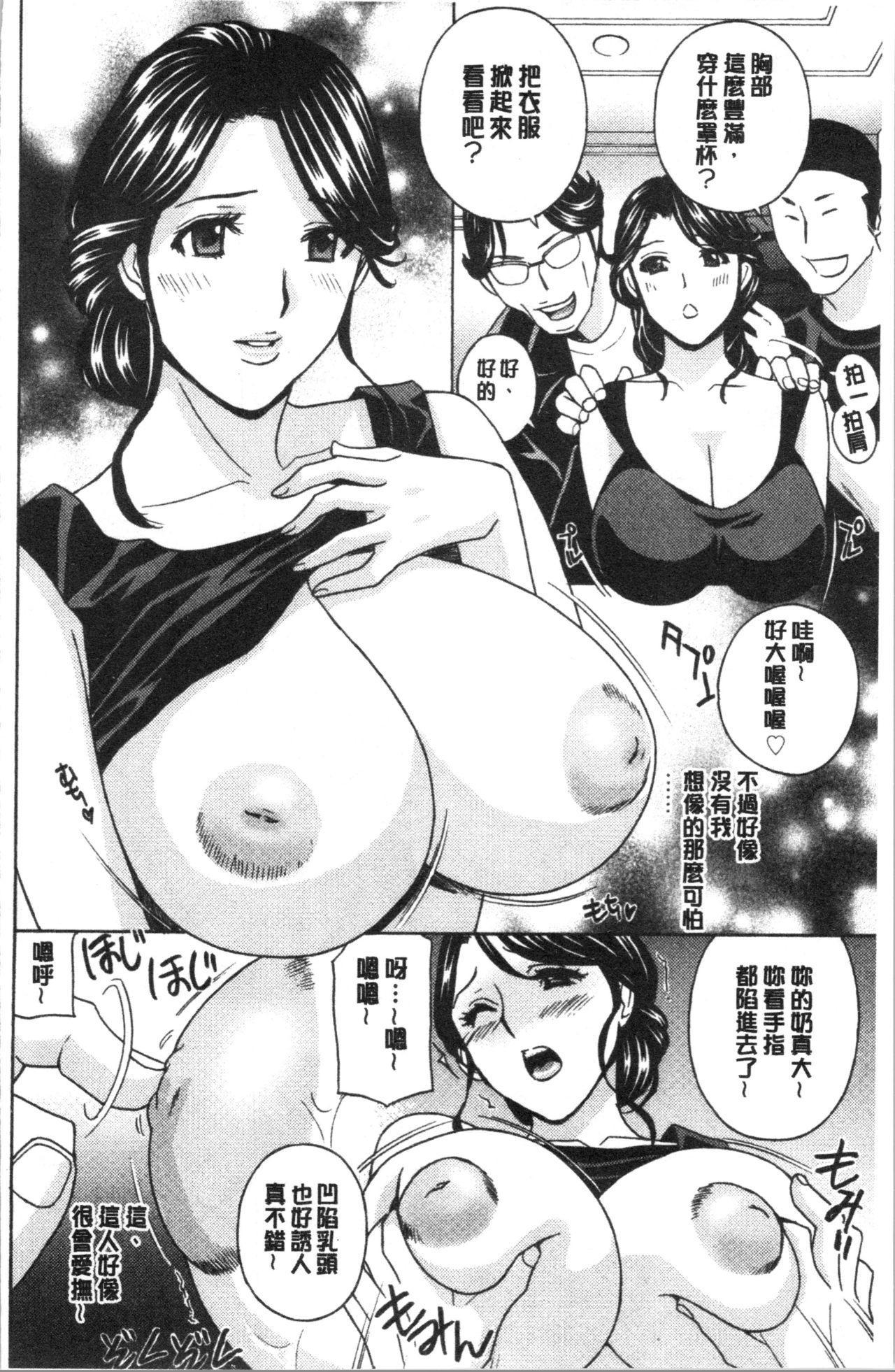 Hitozuma Niku Ningyou Satsuki 170