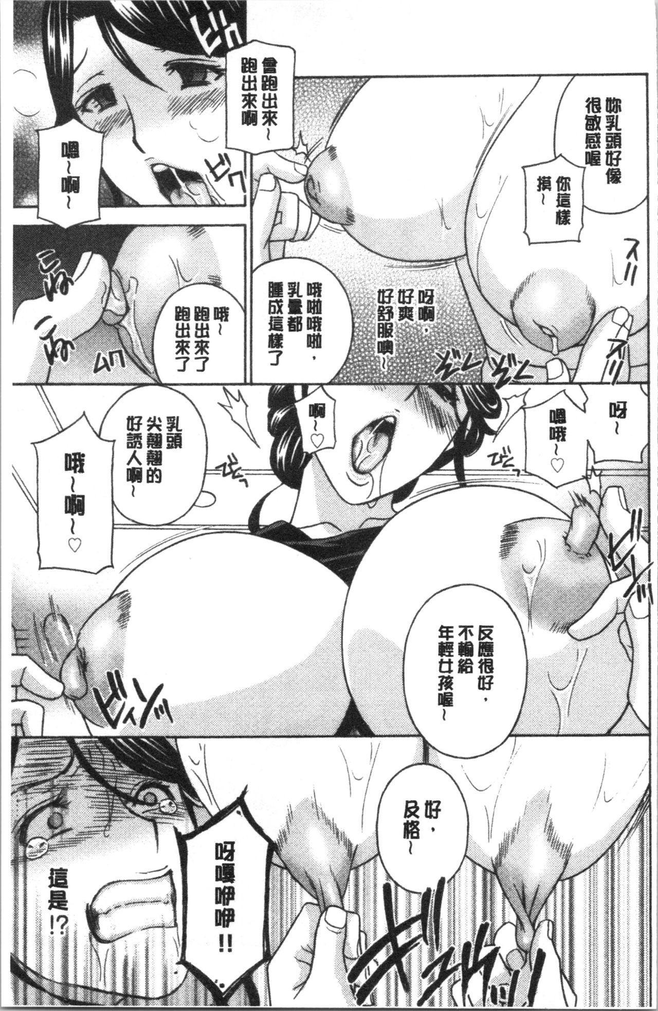 Hitozuma Niku Ningyou Satsuki 171